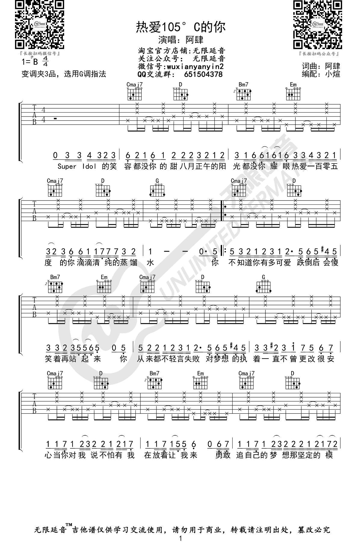 阿肆《热爱105度的你》吉他谱-1