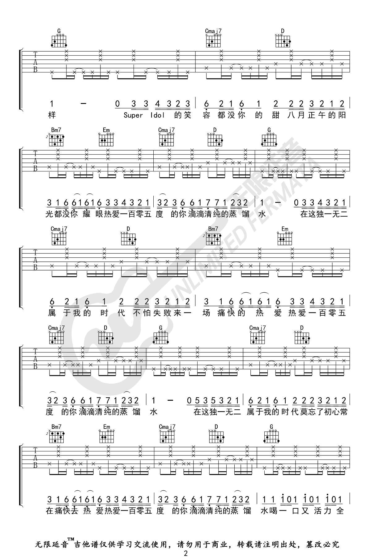 阿肆《热爱105度的你》吉他谱-2