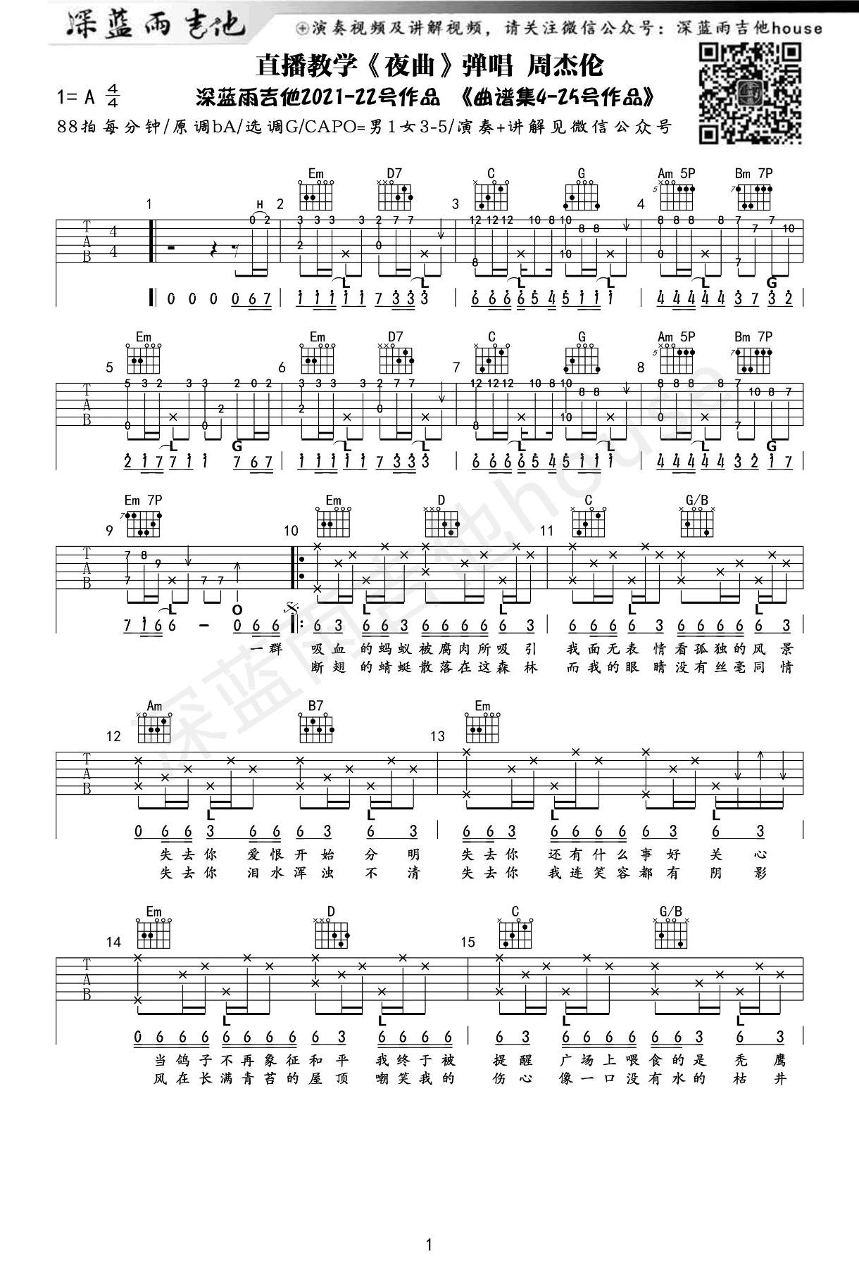 周杰伦《夜曲》吉他谱+弹唱视频-1