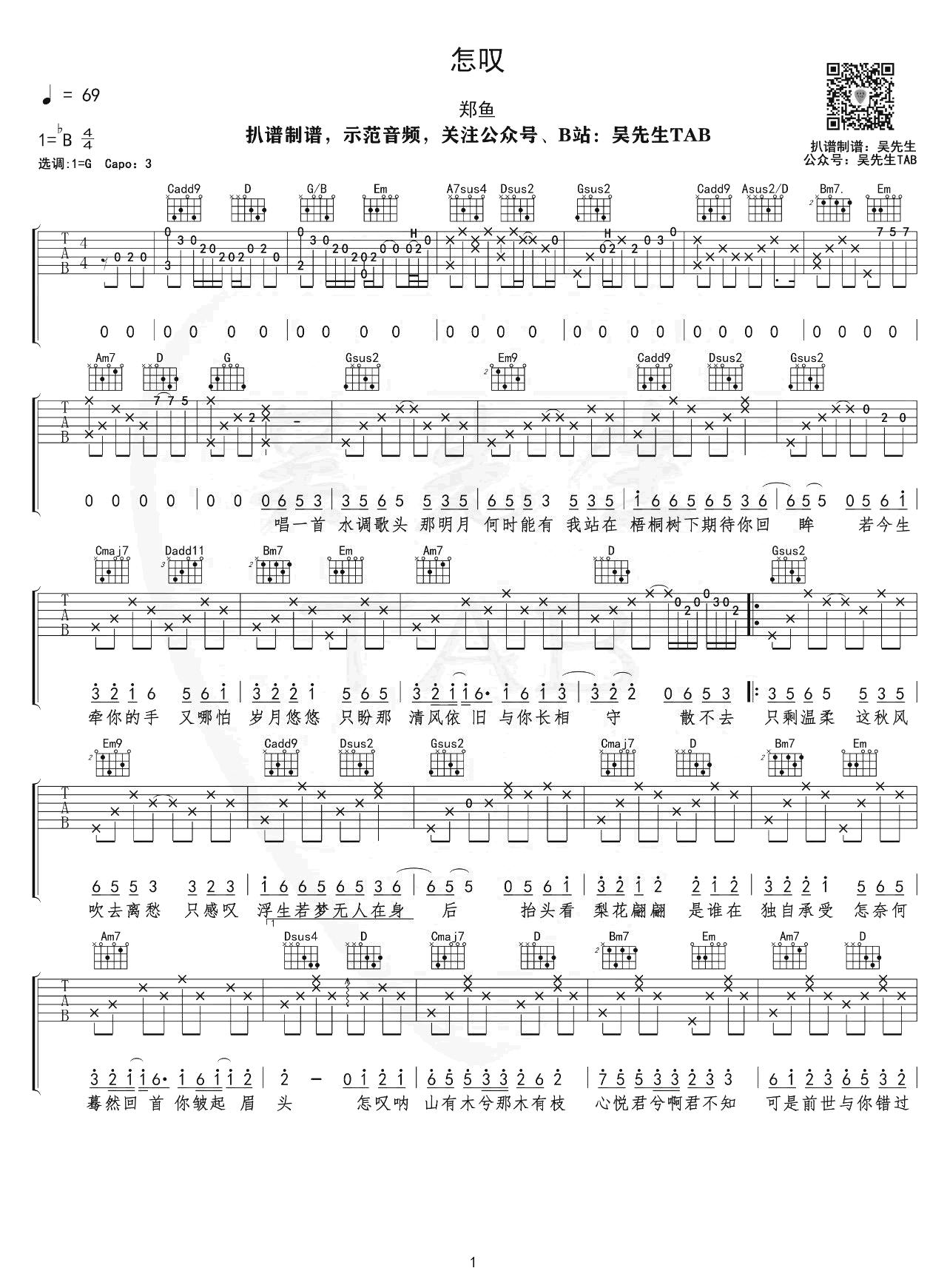 郑鱼-怎叹吉他谱-弹唱六线谱-1