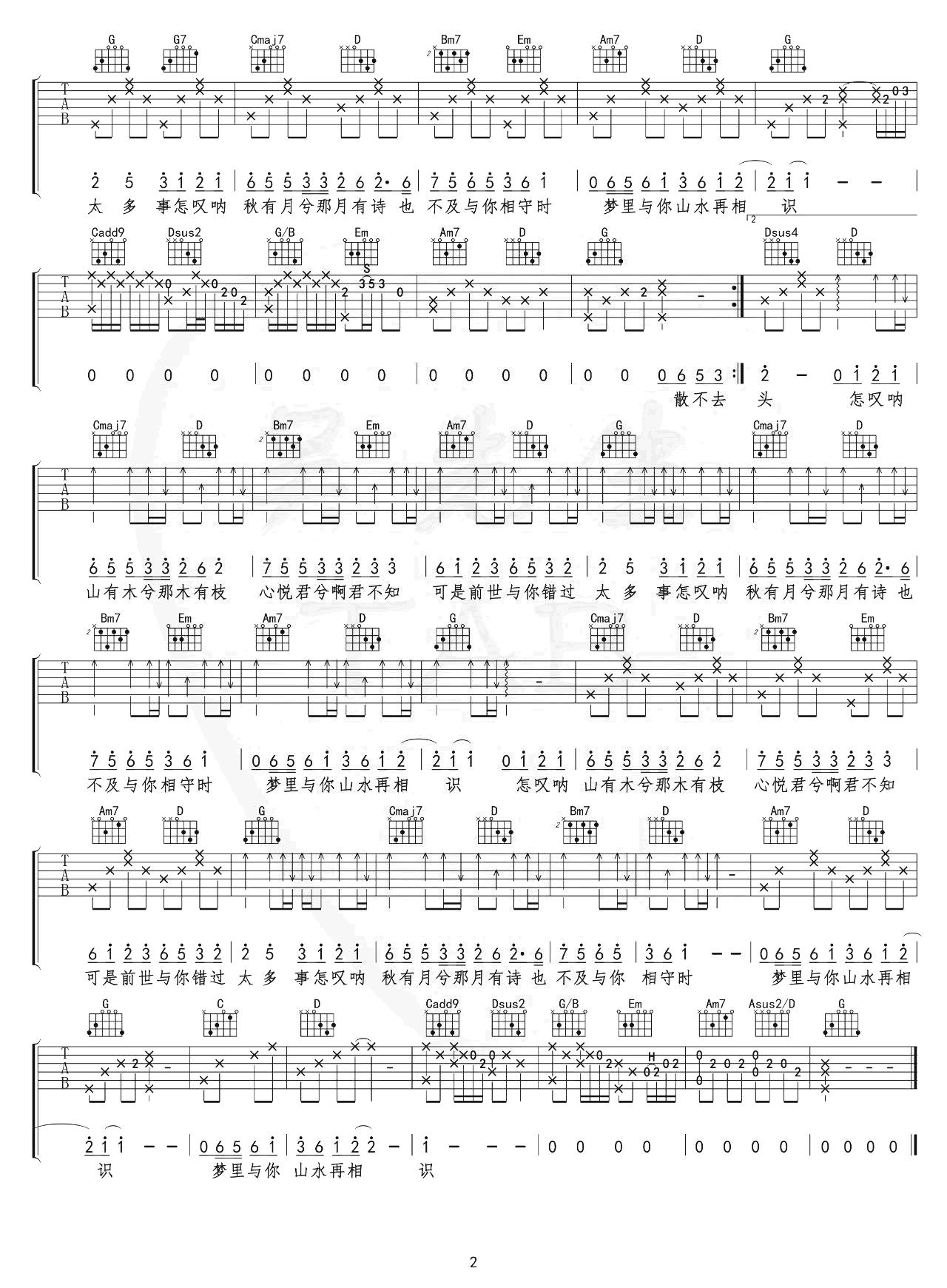 郑鱼-怎叹吉他谱-弹唱六线谱-2