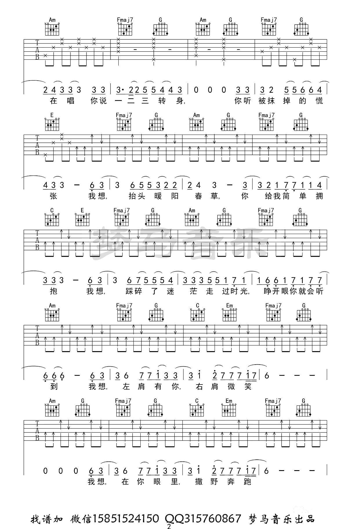 撒野吉他谱_凯瑟喵-2