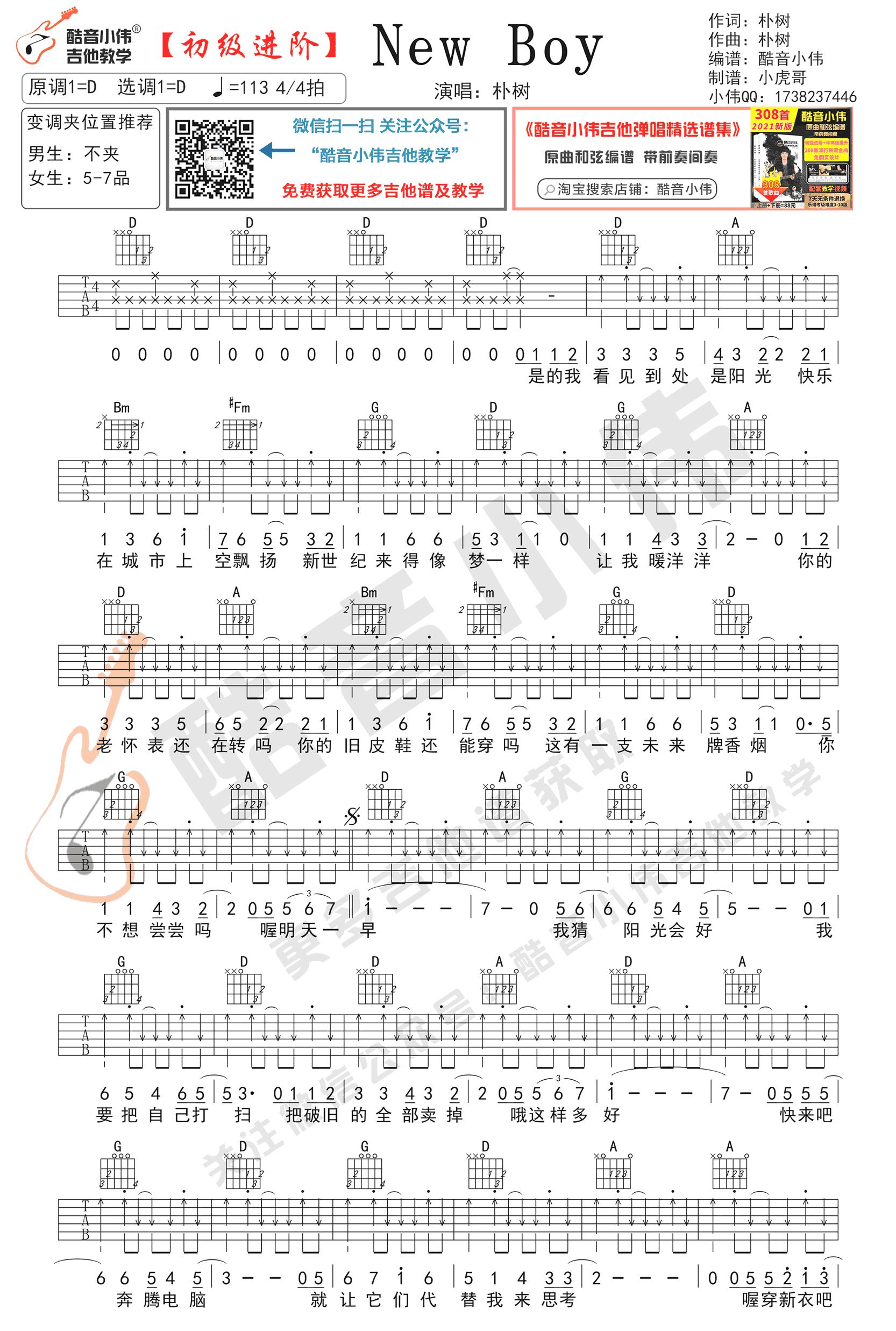 朴树-New Boy吉他谱-弹唱教学 1