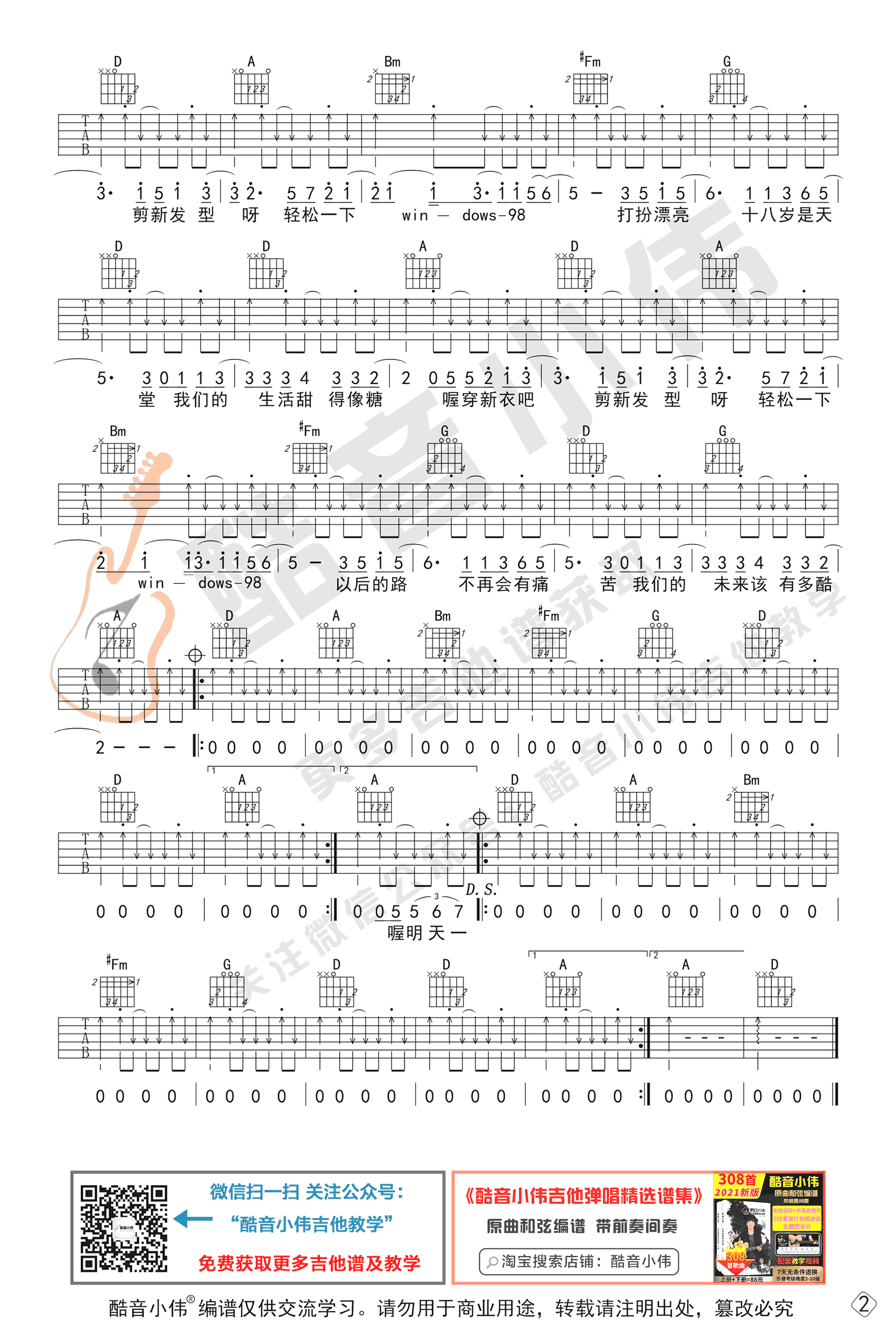 朴树-New Boy吉他谱-弹唱教学 2