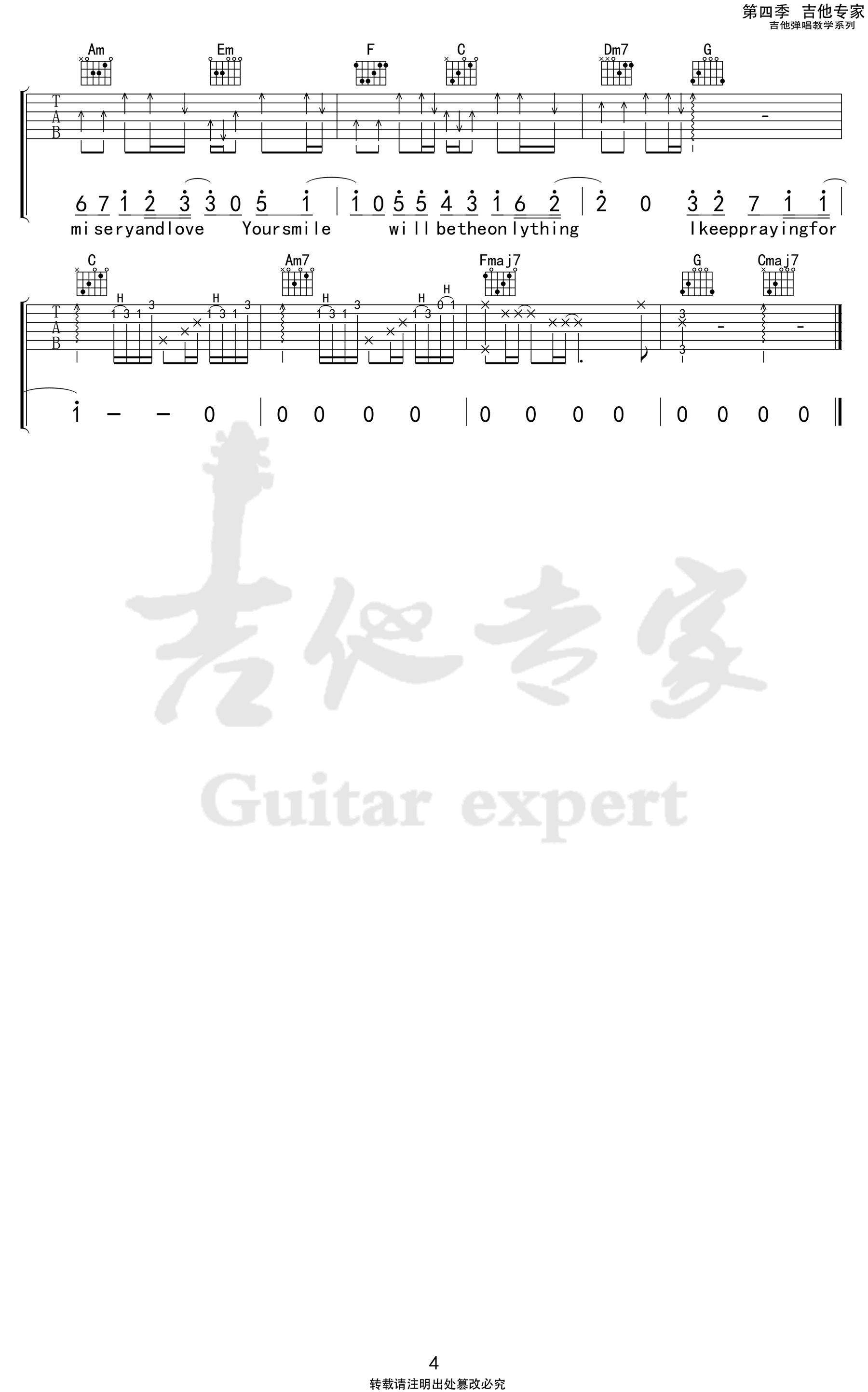 生活在别处的你吉他谱_毛不易-3