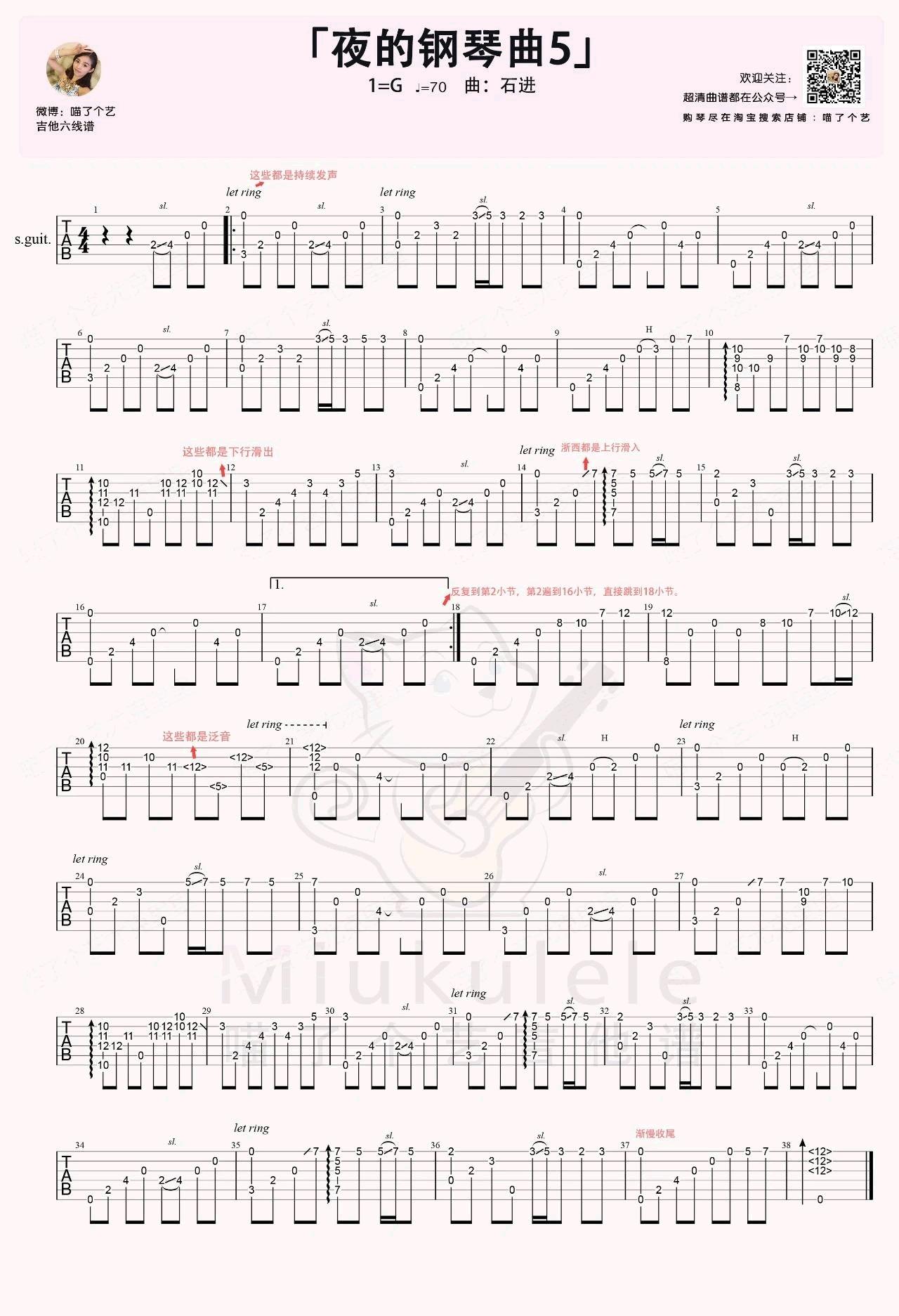 夜的钢琴曲5吉他谱 指弹独奏谱