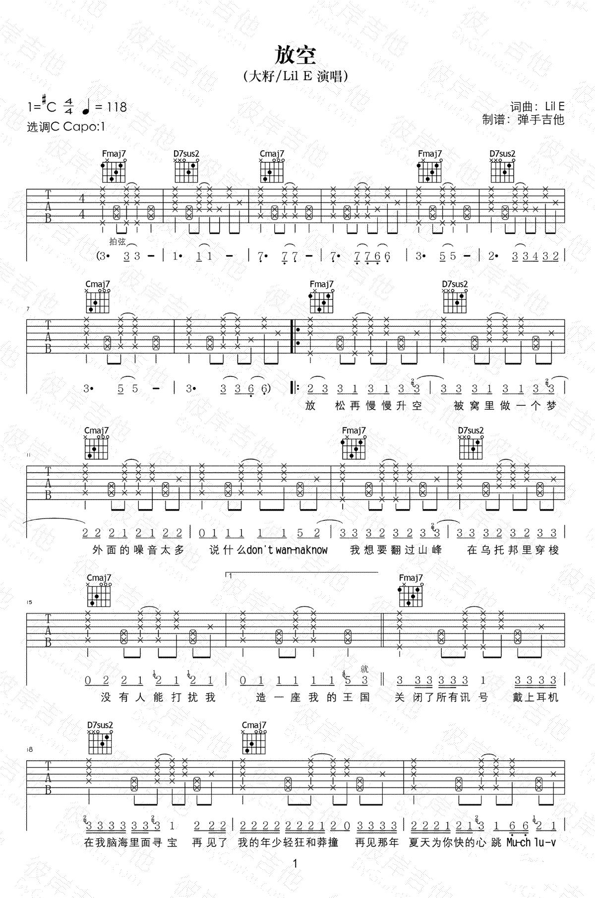 大籽《放空》吉他谱-1