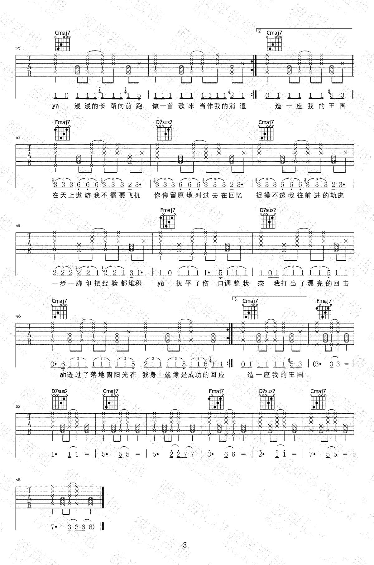大籽《放空》吉他谱-3