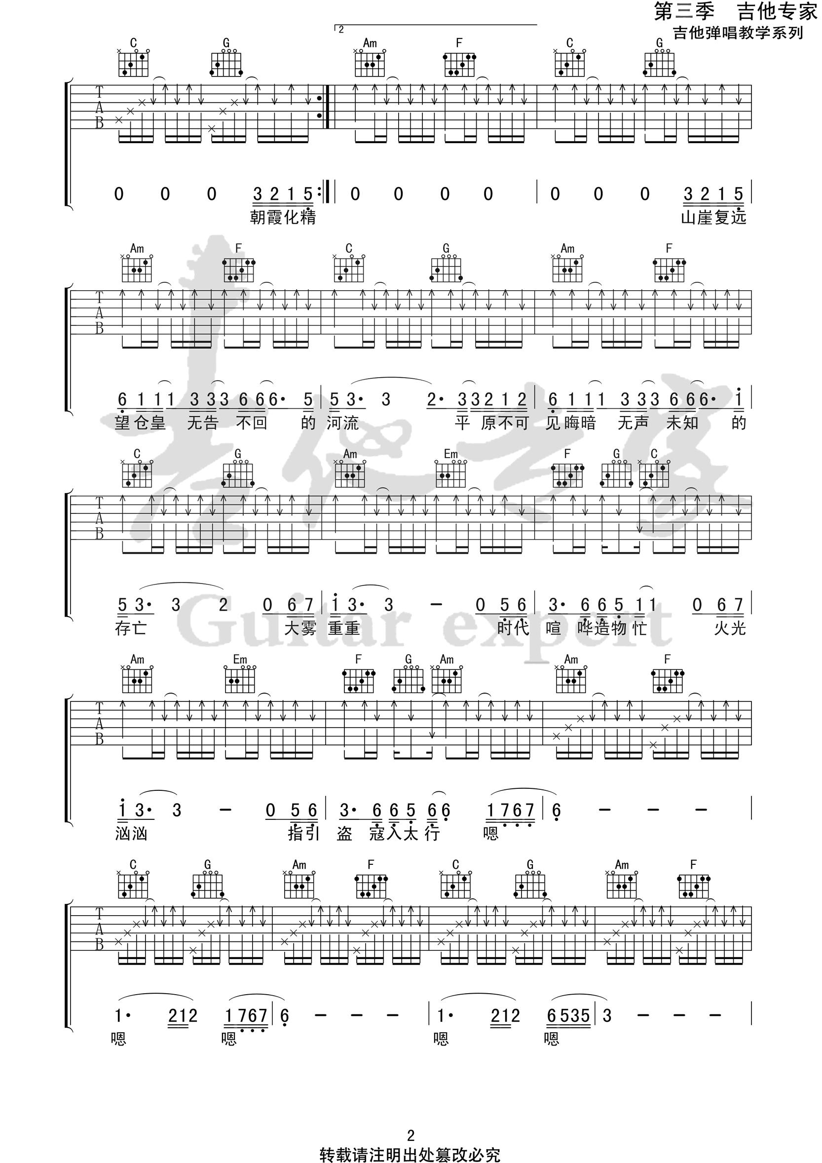 万青旅店-山雀吉他谱-2