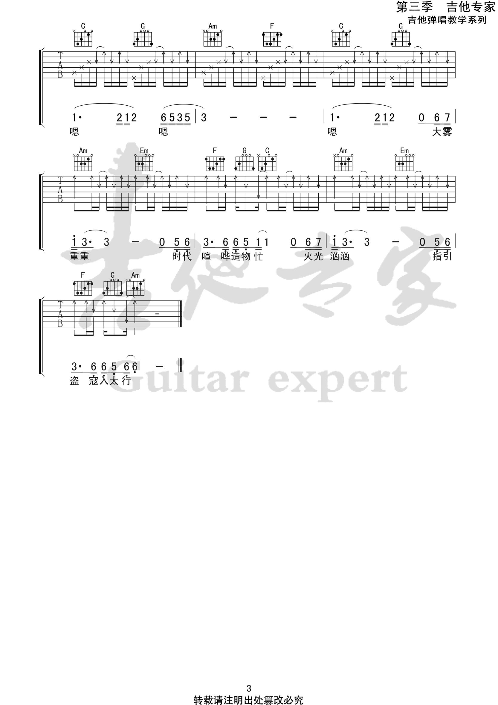 万青旅店-山雀吉他谱-3