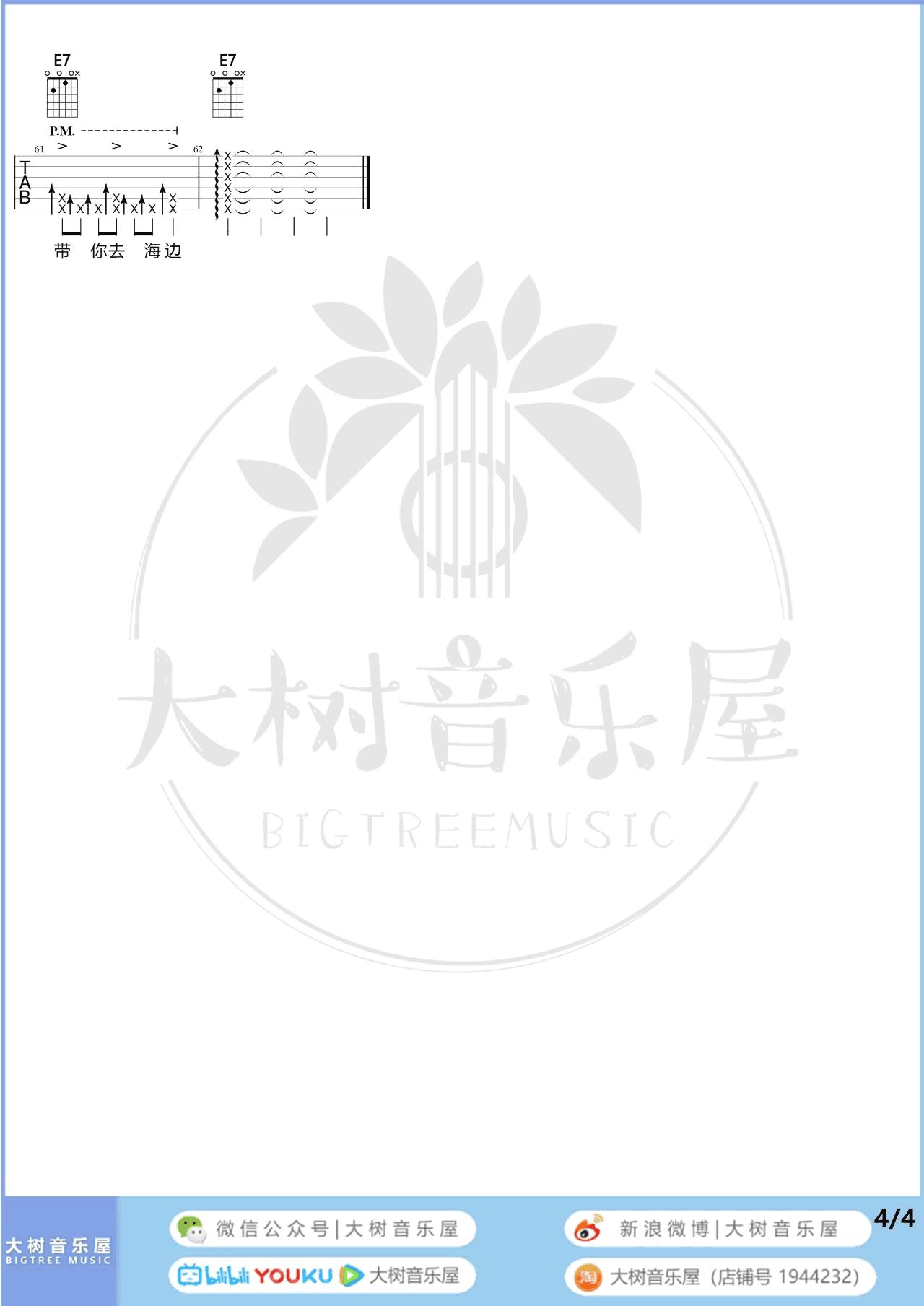 想去海边吉他谱-夏日入侵企画-弹唱教学-4