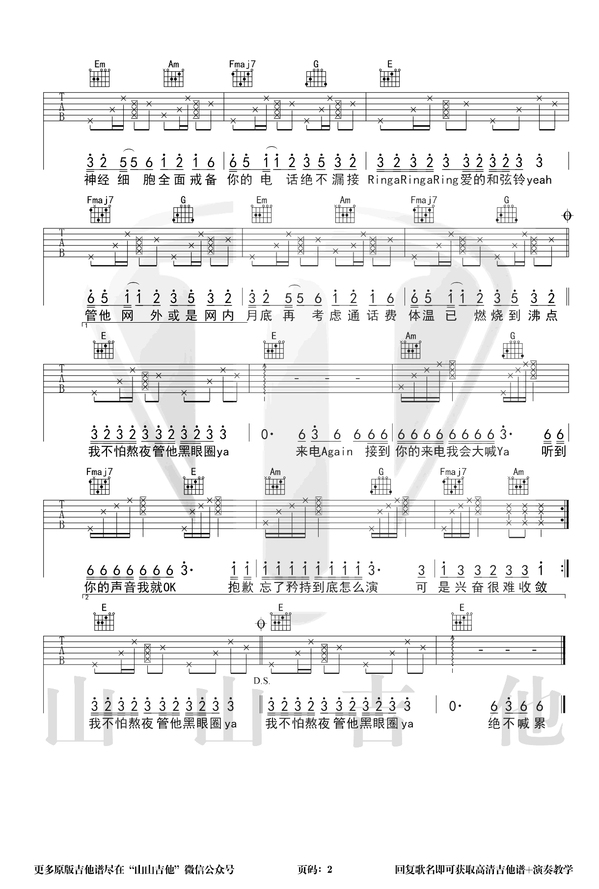 《Ring Ring Ring》吉他谱_S.H.E_弹唱教学-2