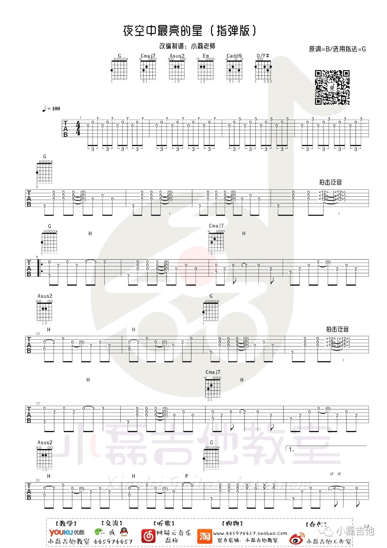 夜空中最亮的星指弹谱-吉他独奏教学-1