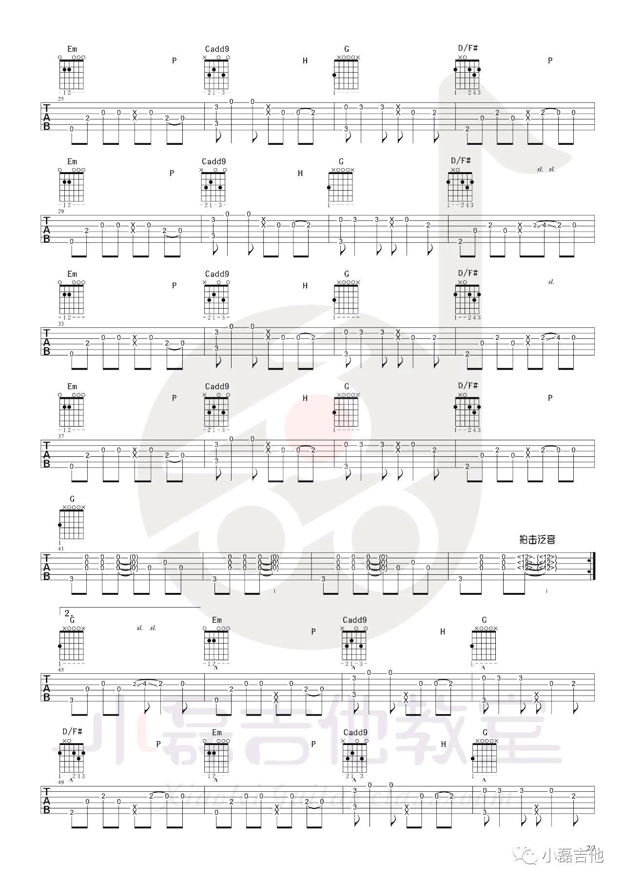 夜空中最亮的星指弹谱-吉他独奏教学-2