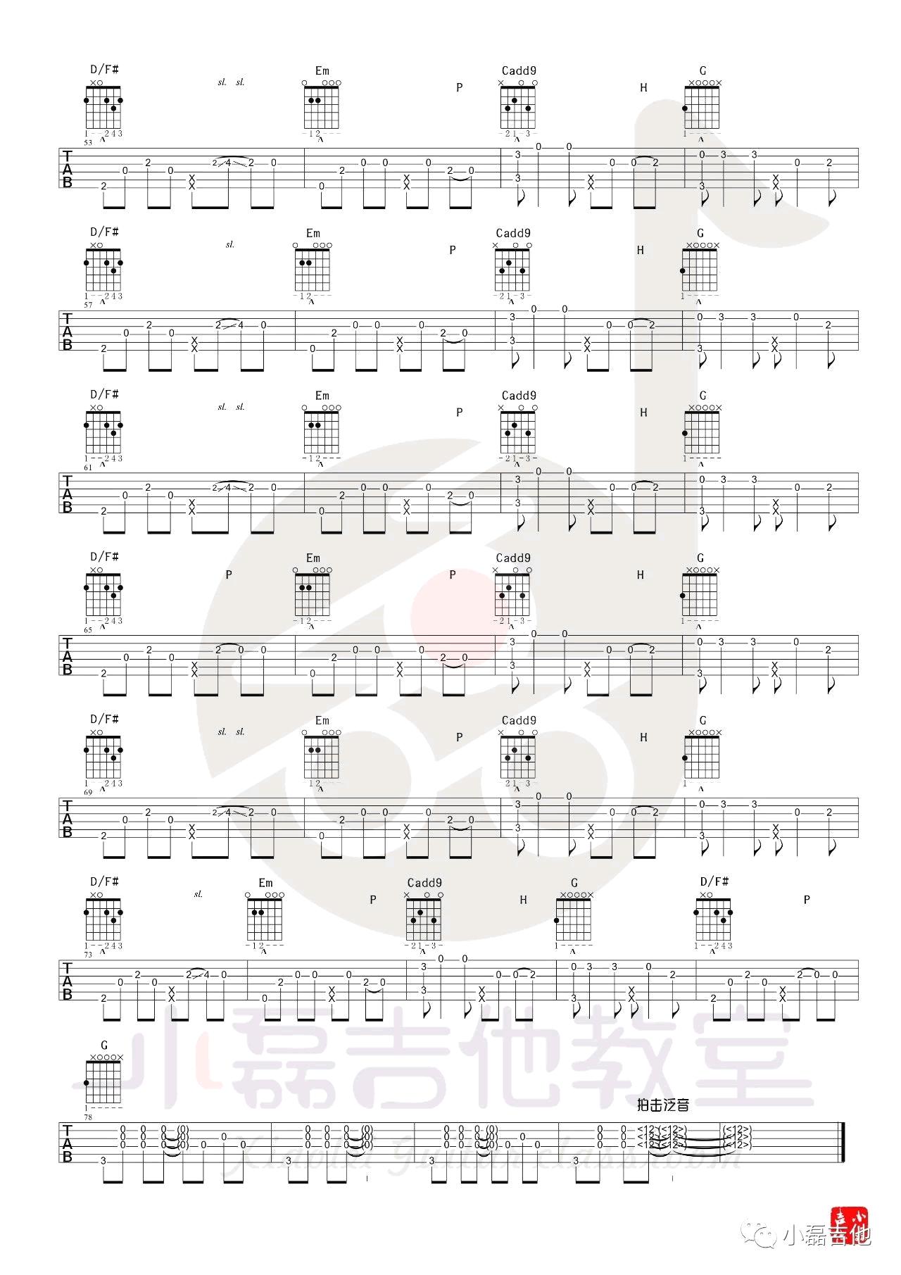 夜空中最亮的星指弹谱-吉他独奏教学-3