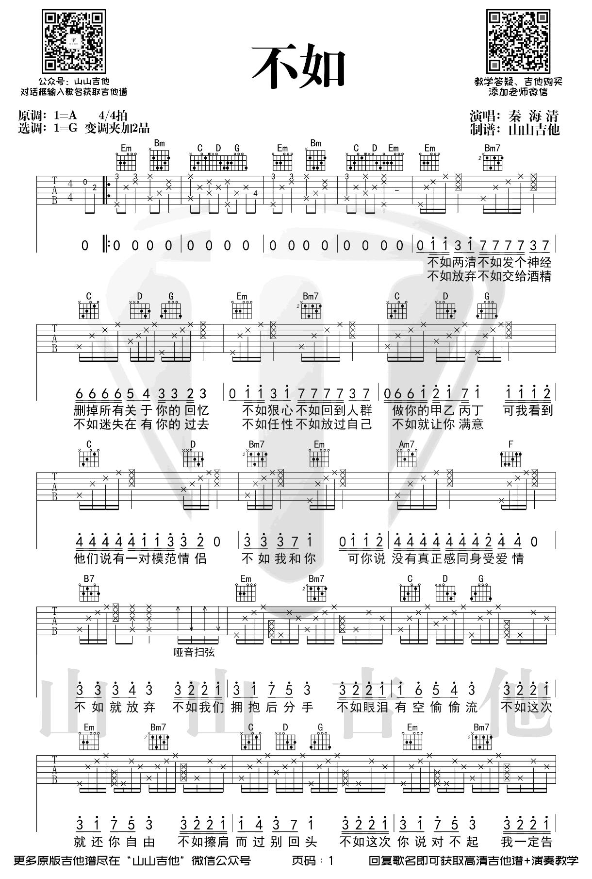 秦海清《不如》吉他谱-弹唱演示-1