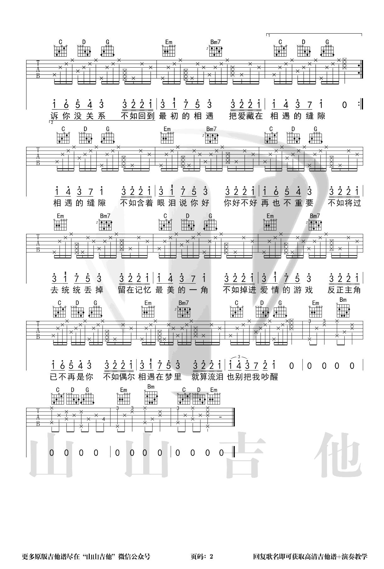 秦海清《不如》吉他谱-弹唱演示-2