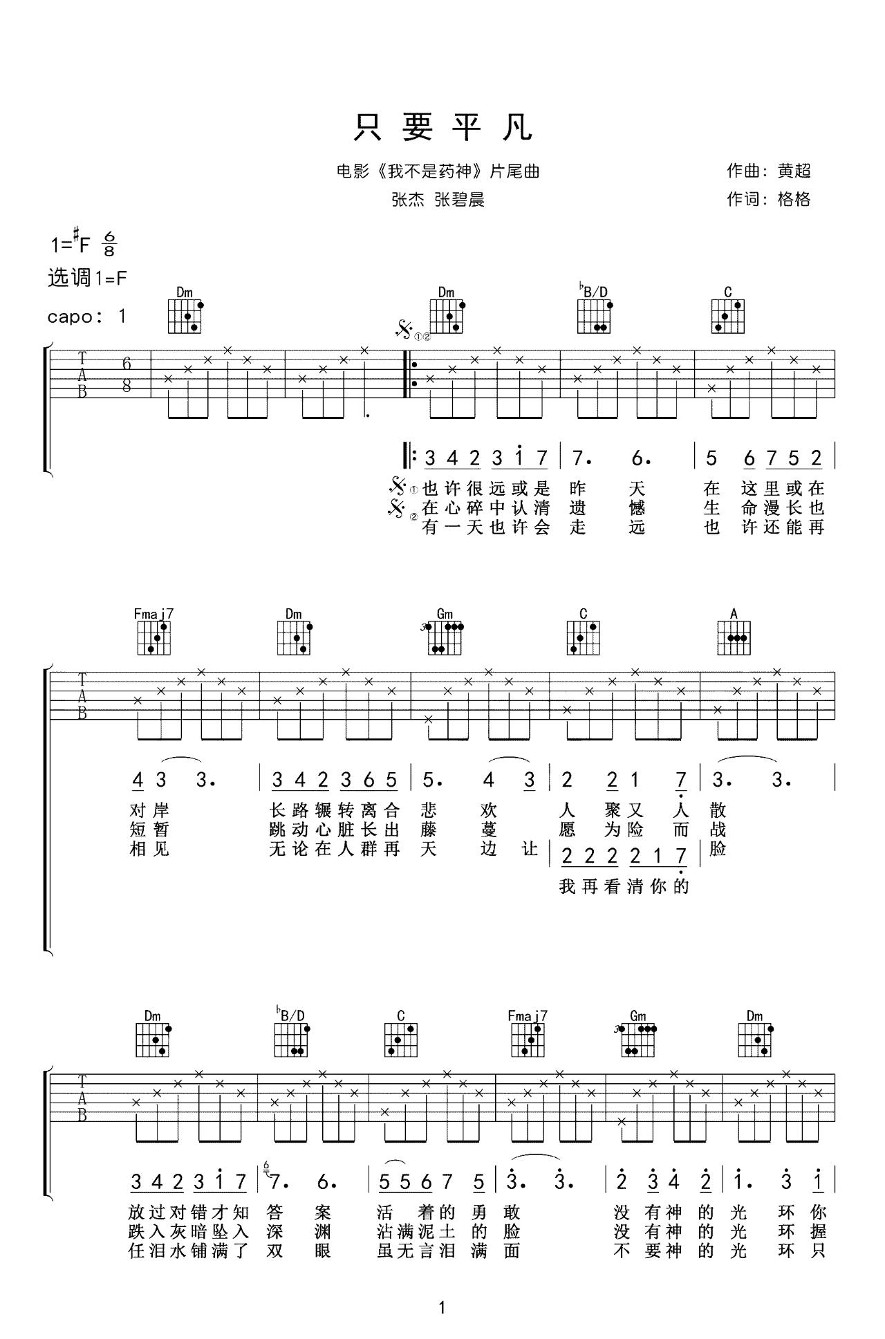 张杰张碧晨《只要平凡》吉他谱-1