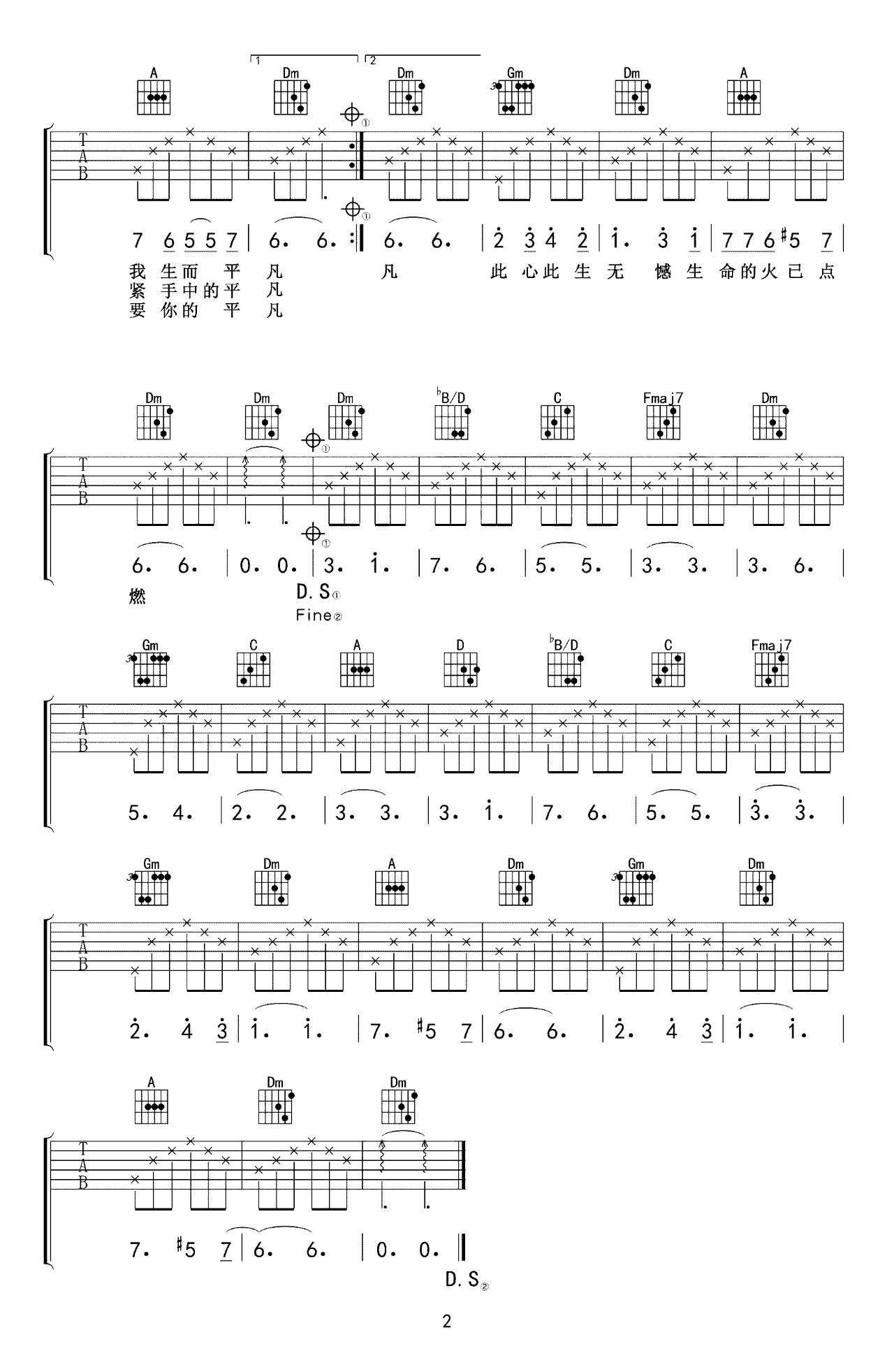 张杰张碧晨《只要平凡》吉他谱-2