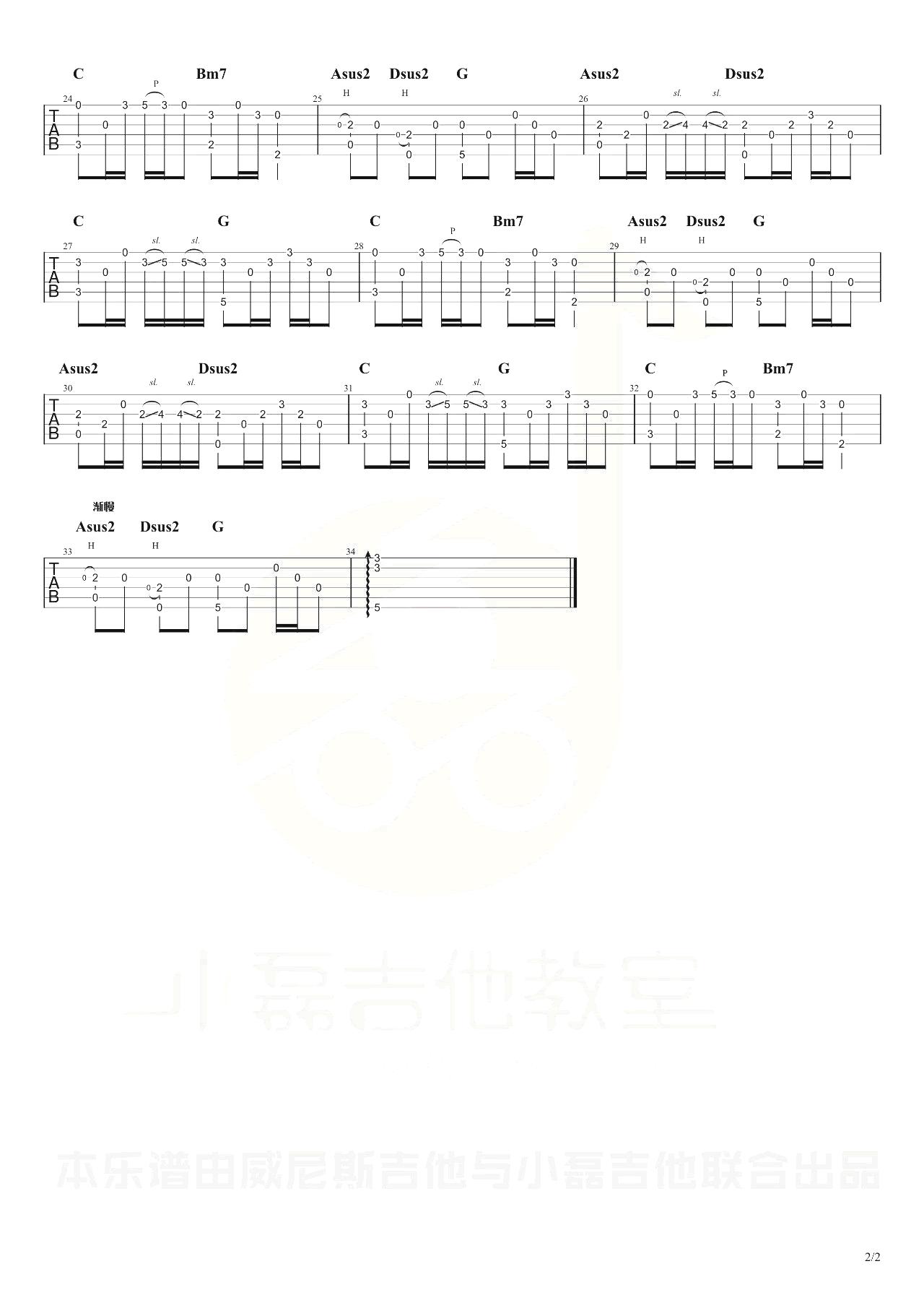 青城山下白素贞指弹谱_吉他教学视频-2
