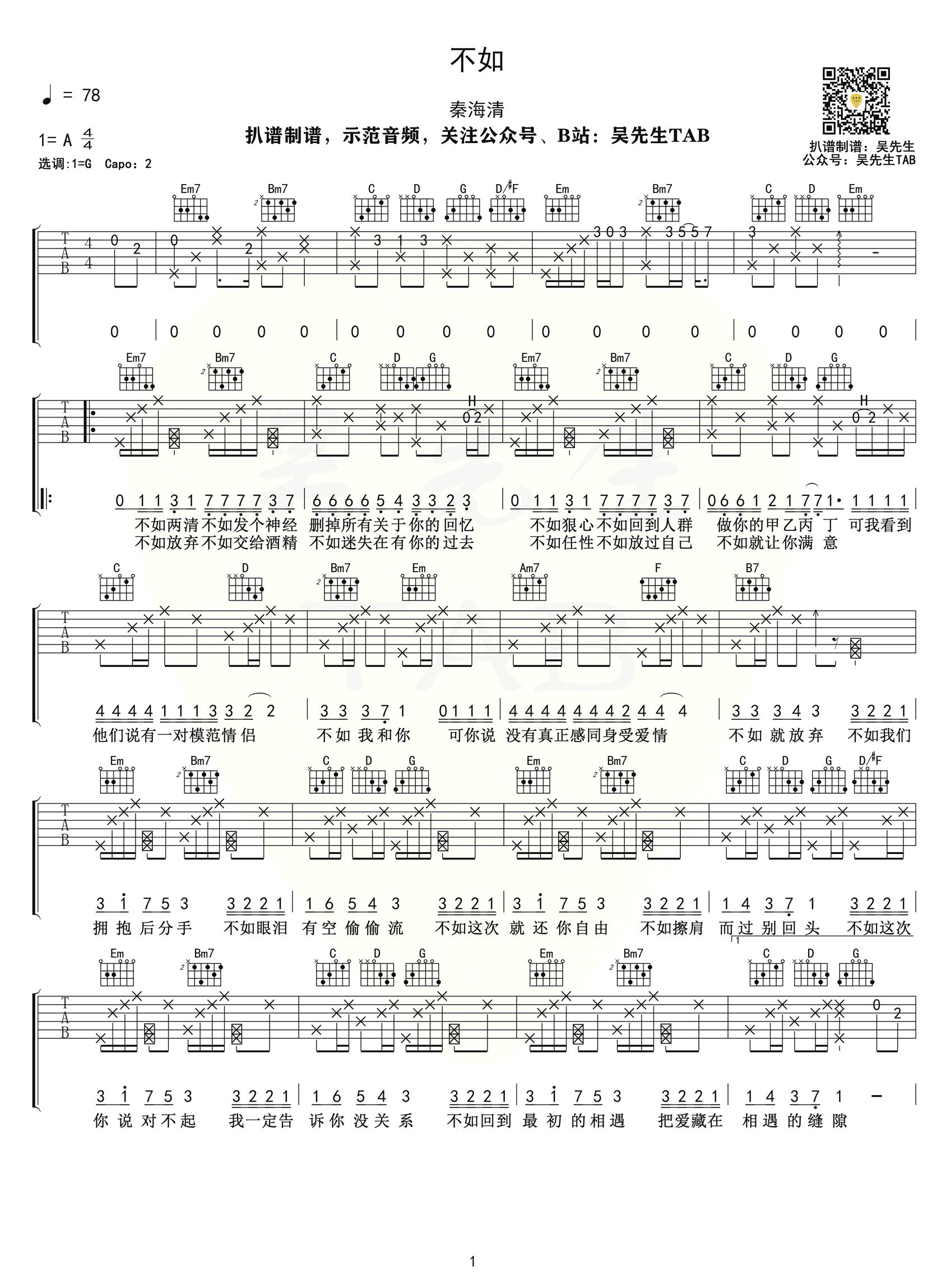 秦海清-不如吉他谱 抖音歌曲-1