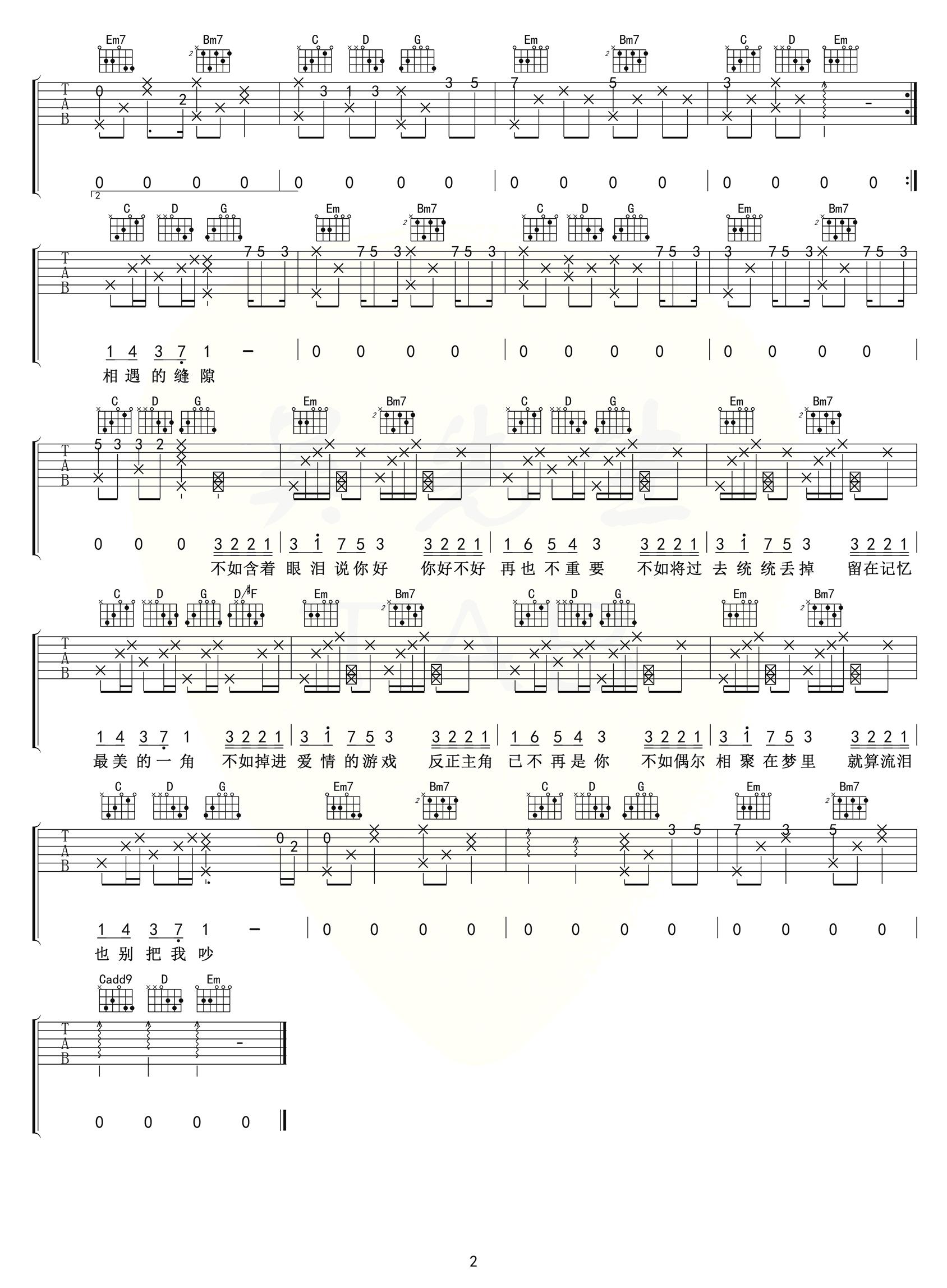 秦海清-不如吉他谱 抖音歌曲-2