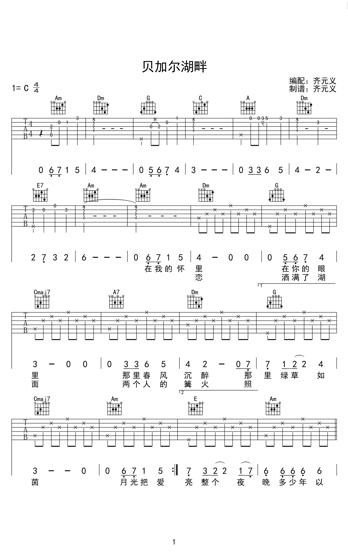 李健-贝加尔湖畔吉他谱-1