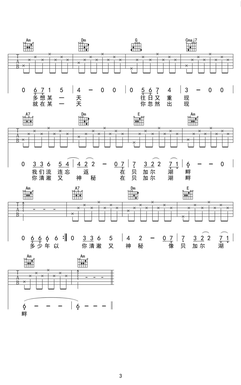 李健-贝加尔湖畔吉他谱-3