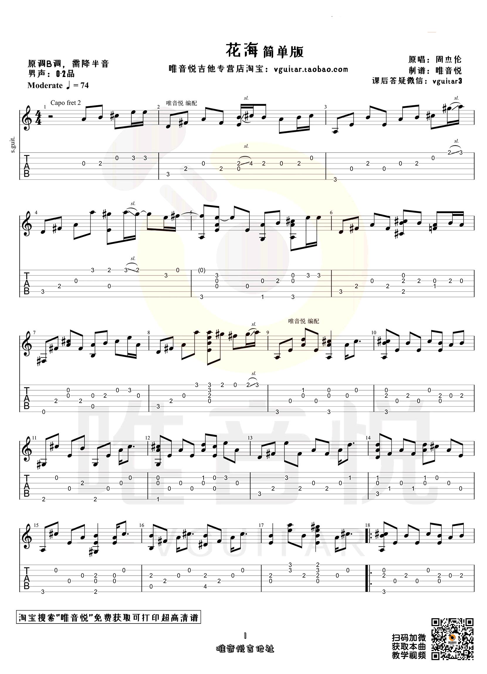 周杰伦-花海指弹吉他谱-1