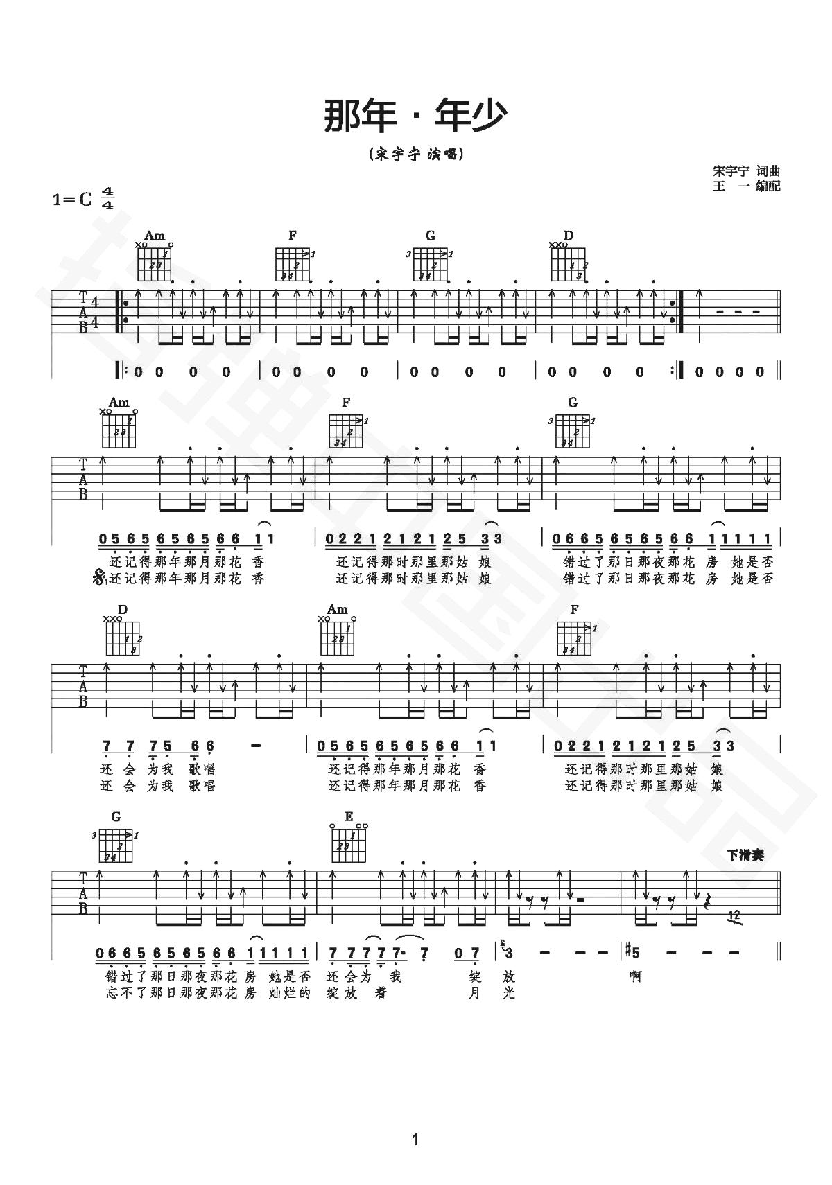 宋宇宁-那年年少吉他谱-弹唱教学-1
