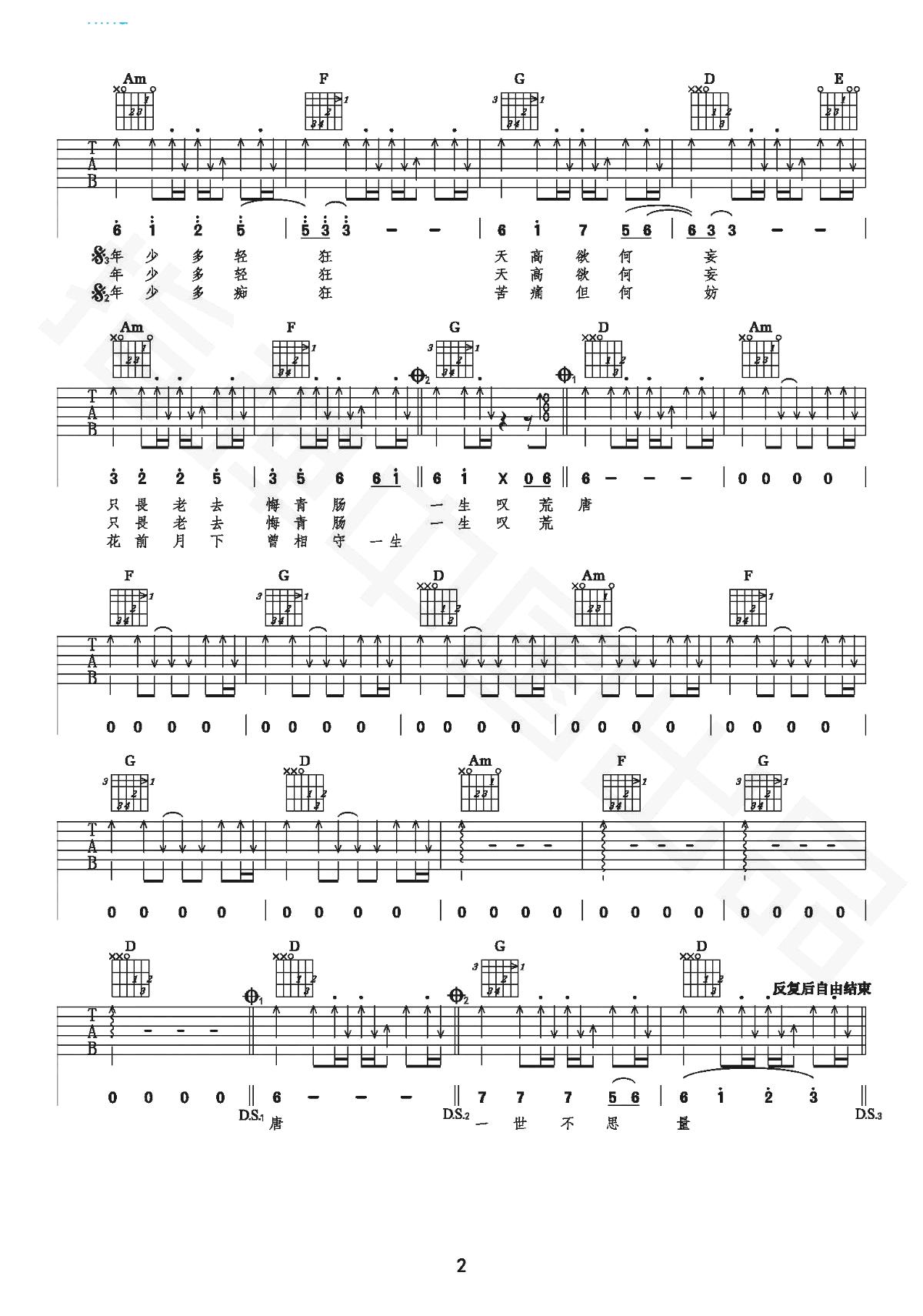 宋宇宁-那年年少吉他谱-弹唱教学-2