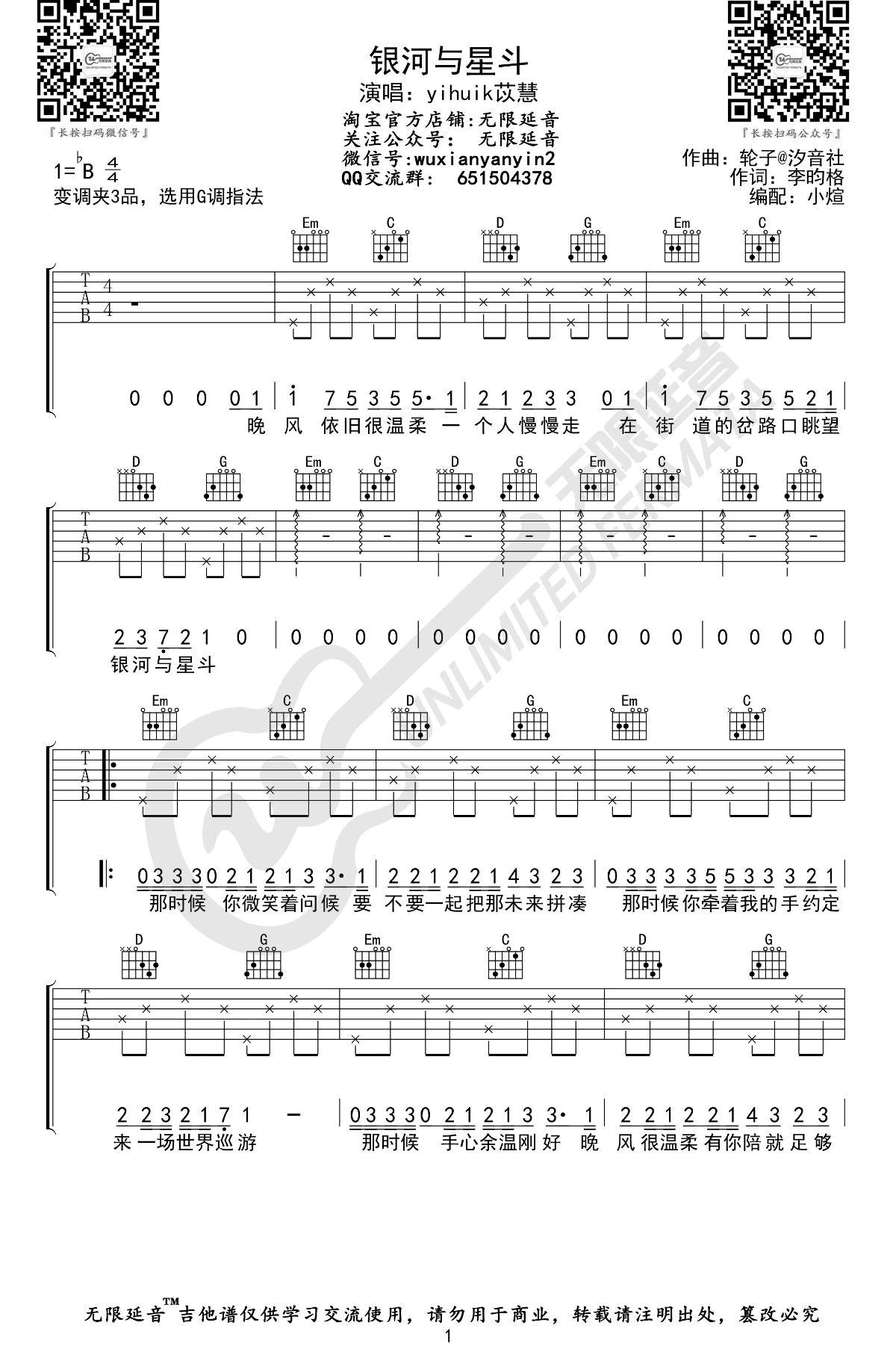 苡慧-银河与星斗吉他谱-1