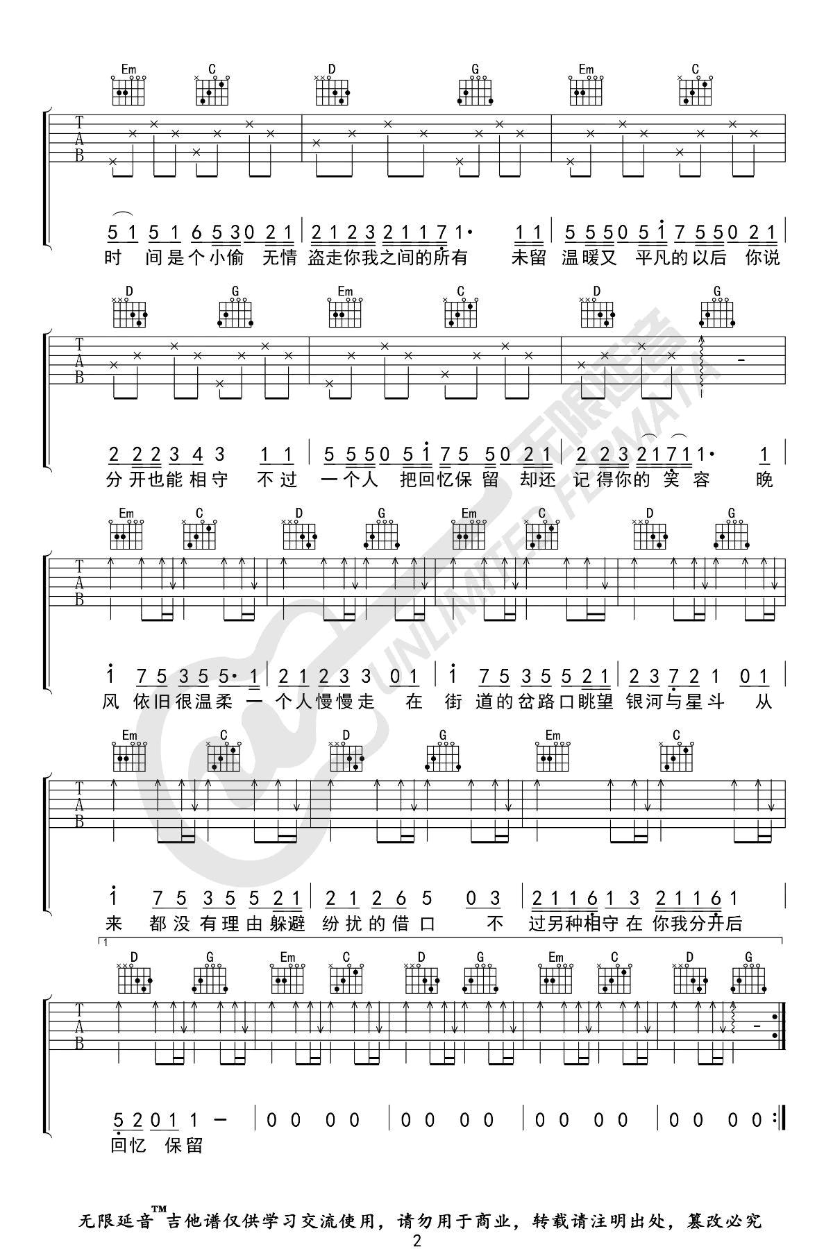 苡慧-银河与星斗吉他谱-2