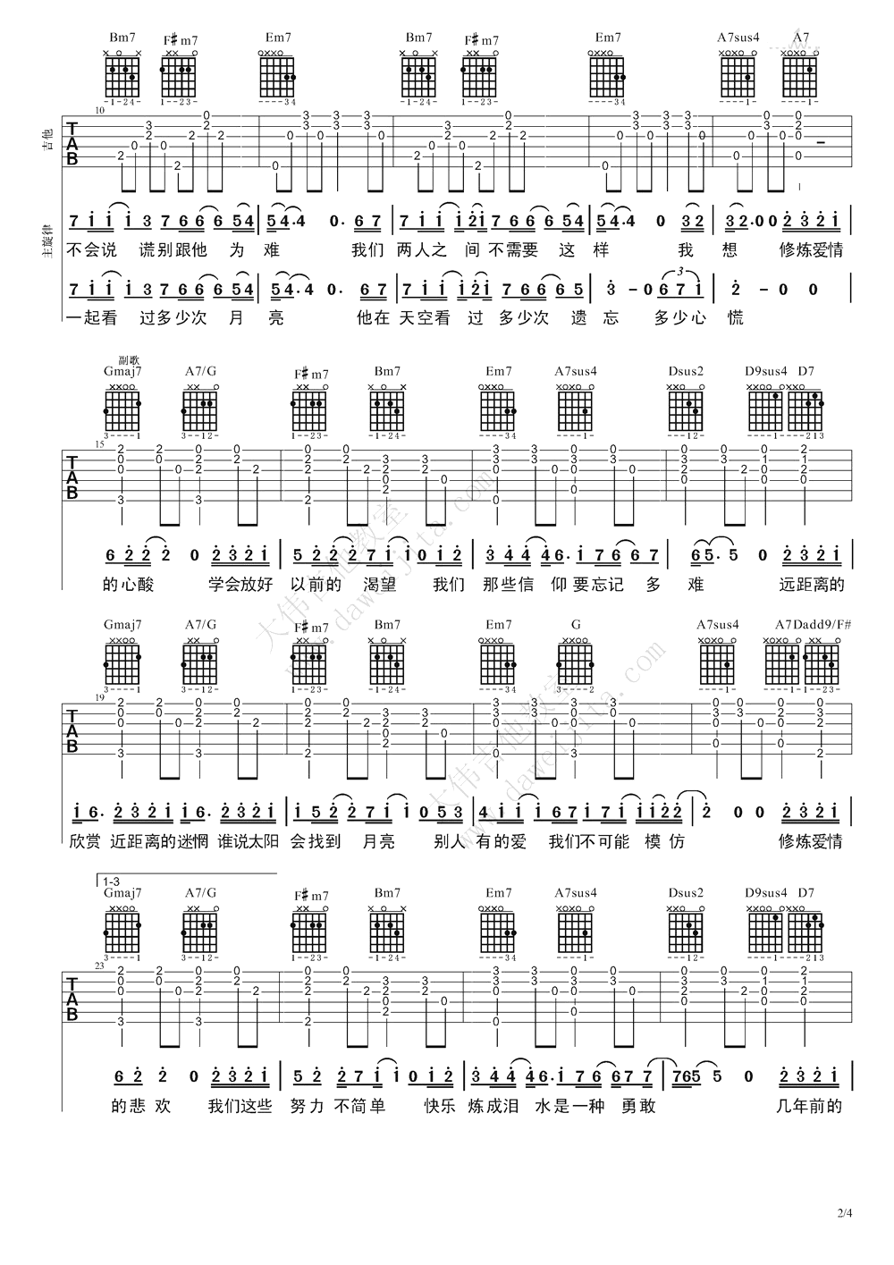 林俊杰-修炼爱情吉他谱-吉他弹唱六线谱-2