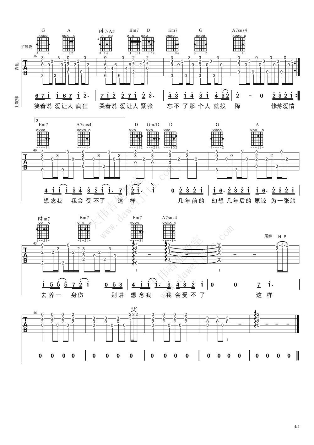 林俊杰-修炼爱情吉他谱-吉他弹唱六线谱-4
