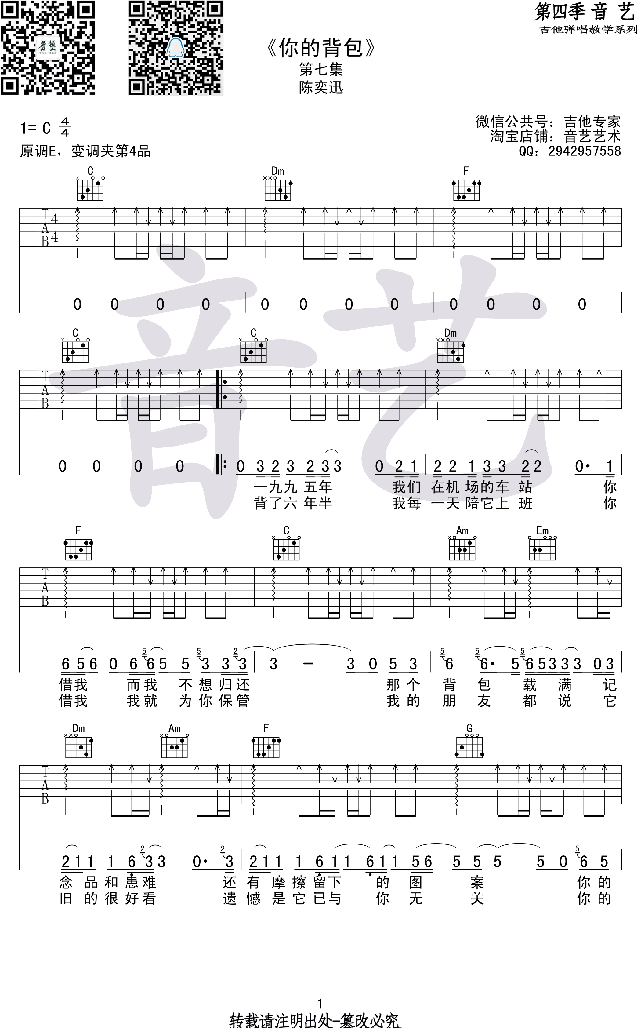 陈奕迅-你的背包吉他谱-1