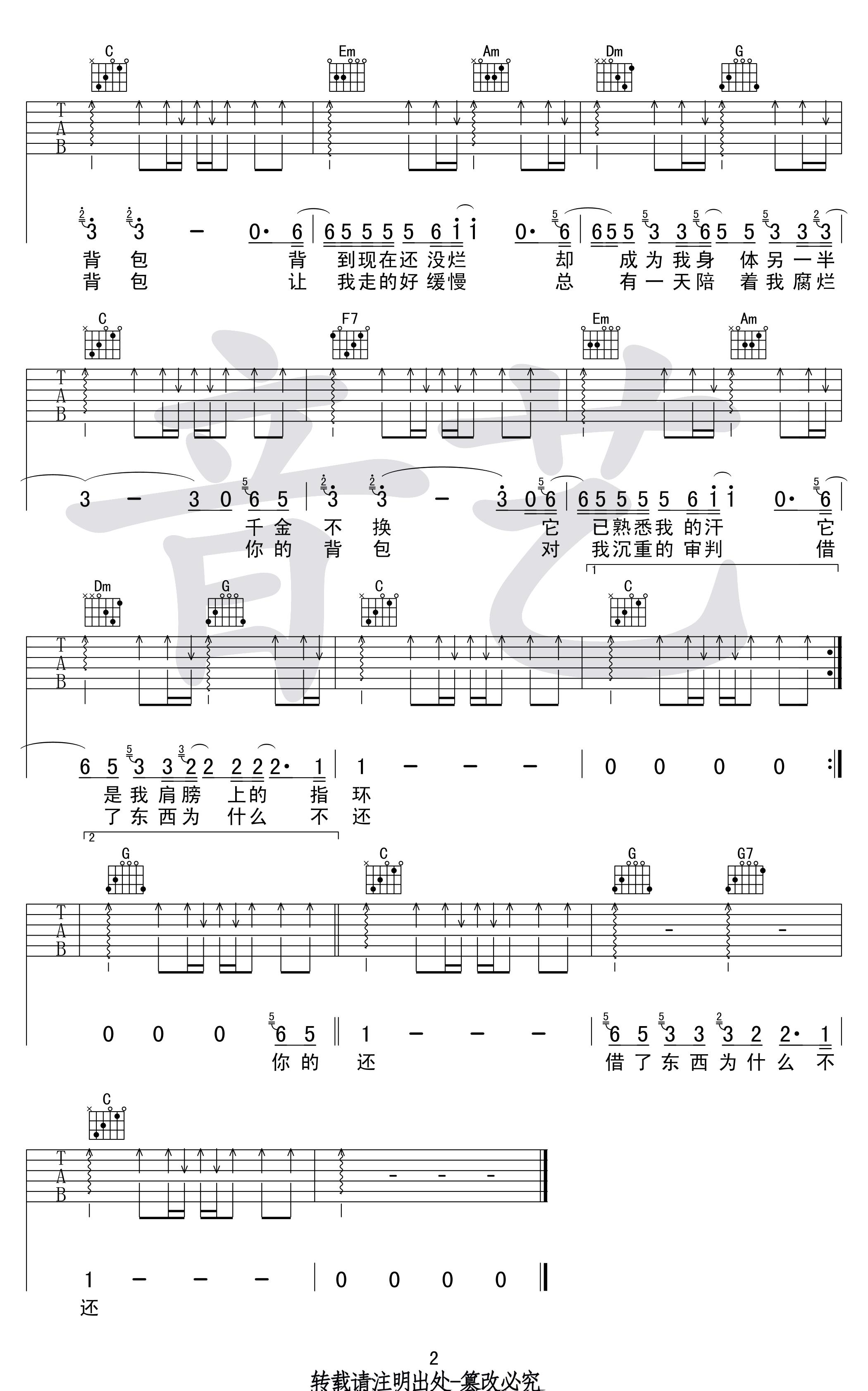 陈奕迅-你的背包吉他谱-2