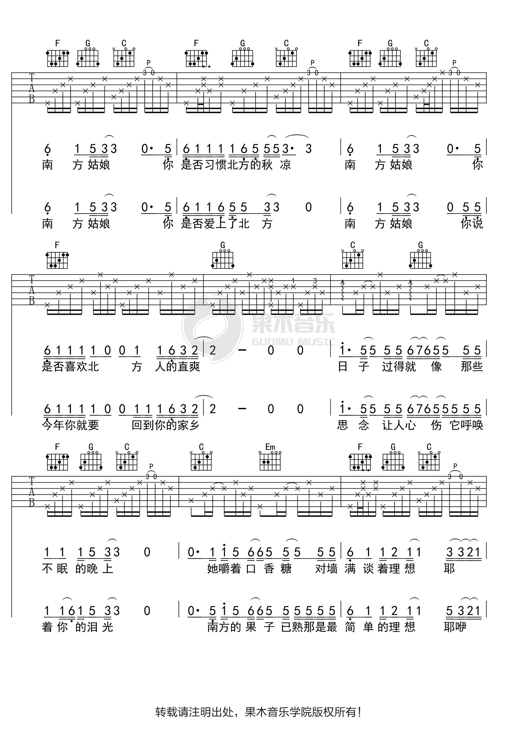 南方姑娘吉他谱_赵雷-3