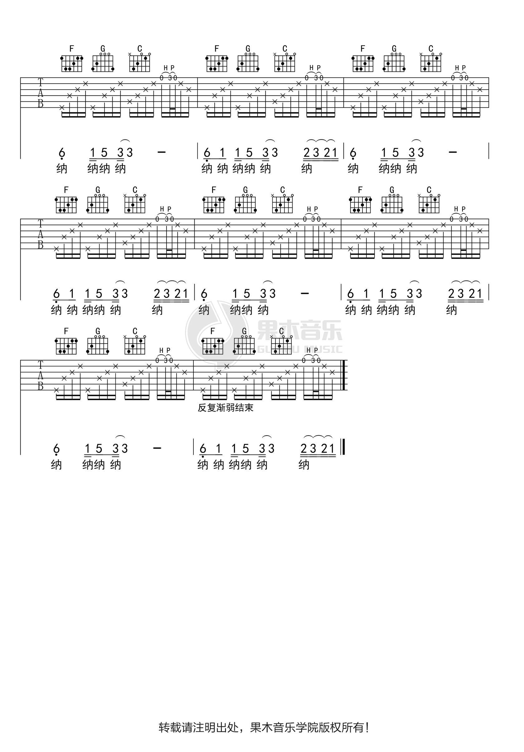 南方姑娘吉他谱_赵雷-5