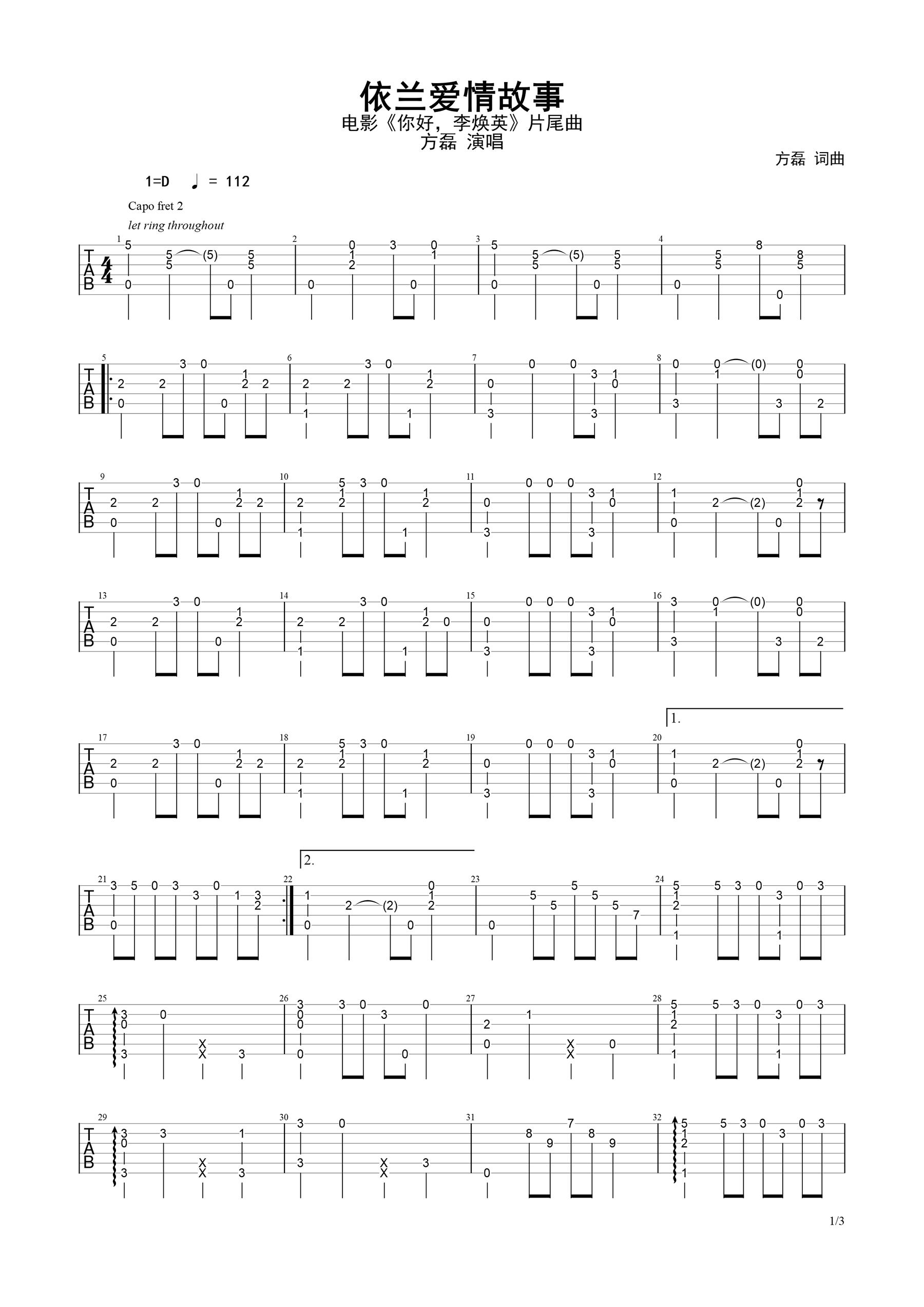 依兰爱情故事指弹谱_方磊-吉他独奏谱-1