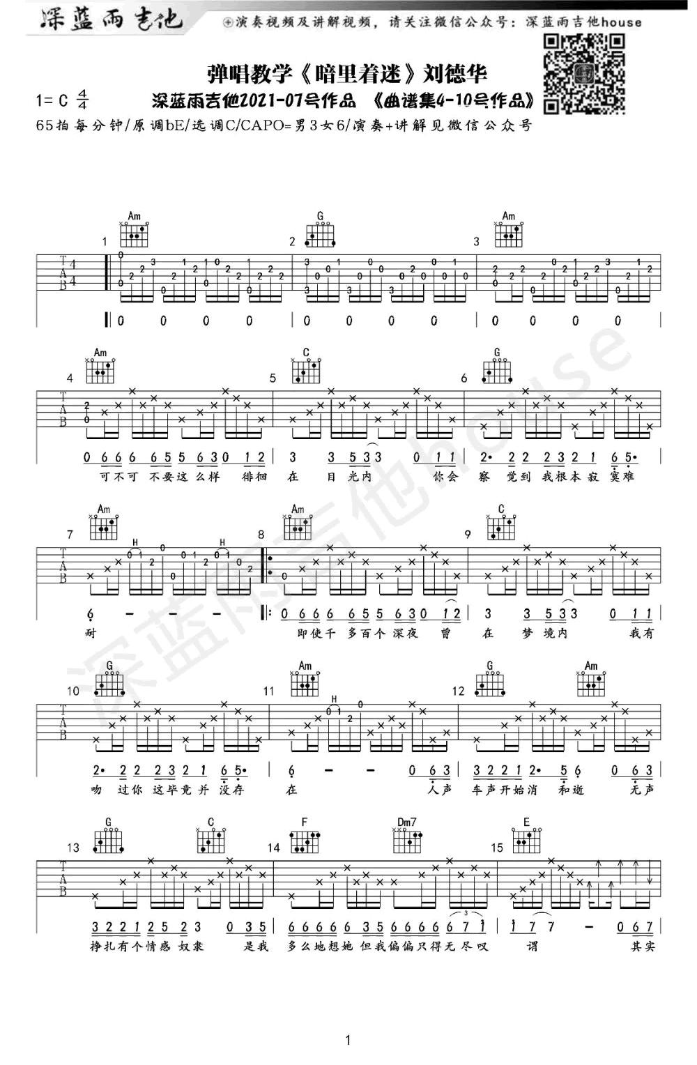 暗里着迷吉他谱_刘德华_弹唱教学视频-1