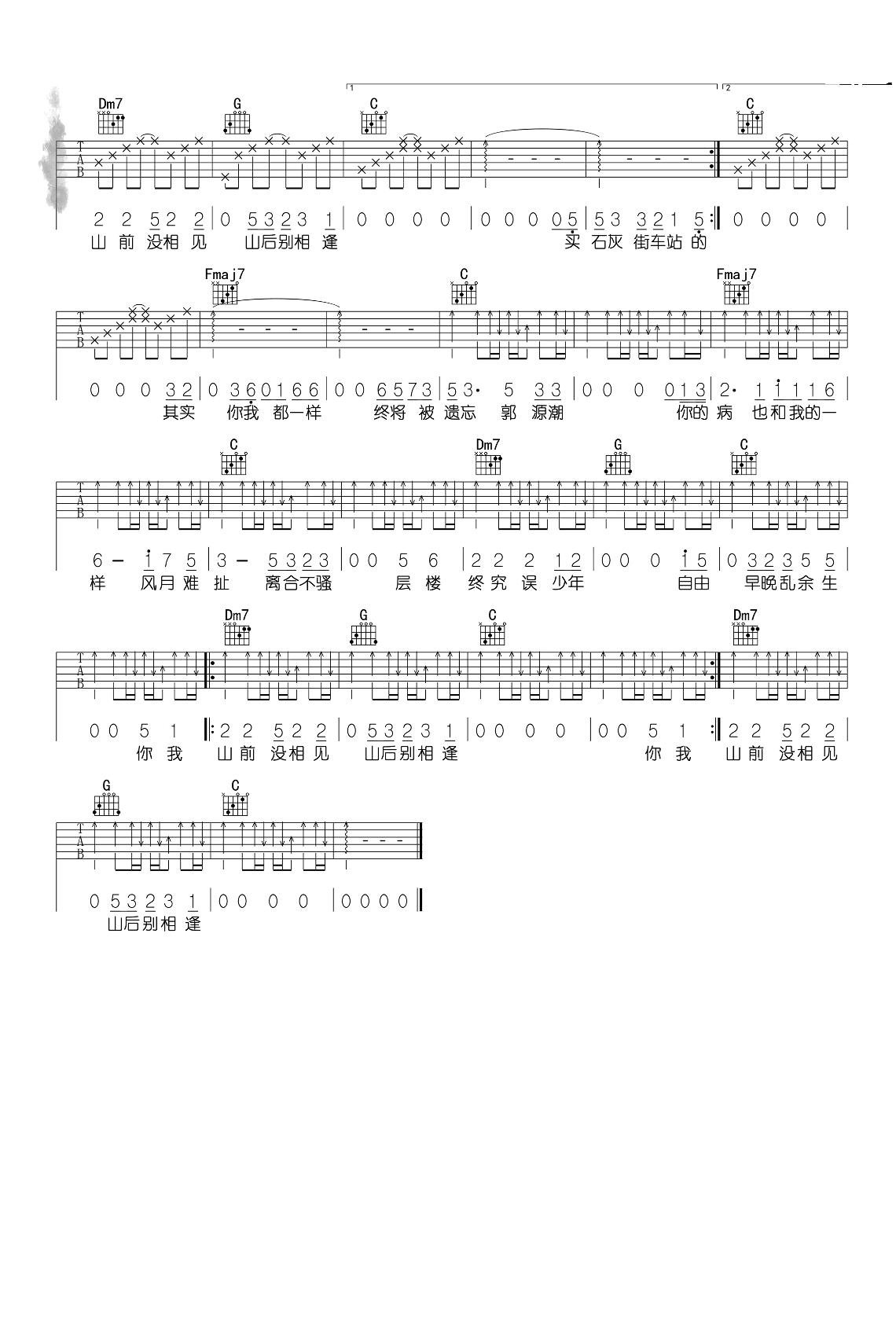 郭源潮吉他谱-宋冬野-C调弹唱谱-2