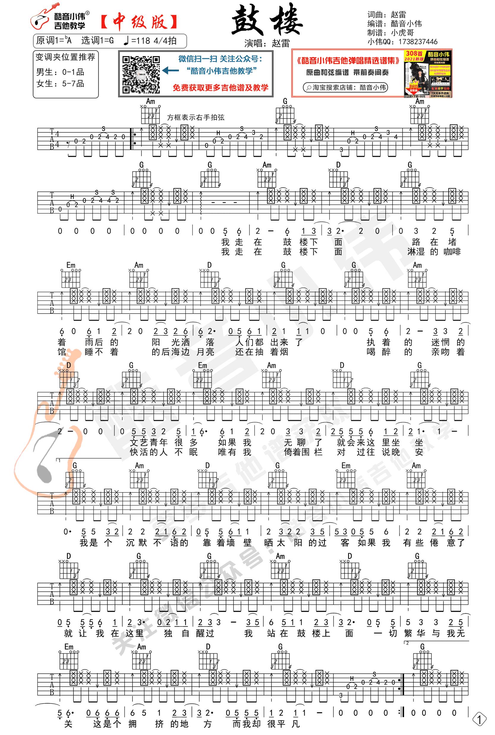 赵雷《鼓楼》吉他谱 弹唱教学-1