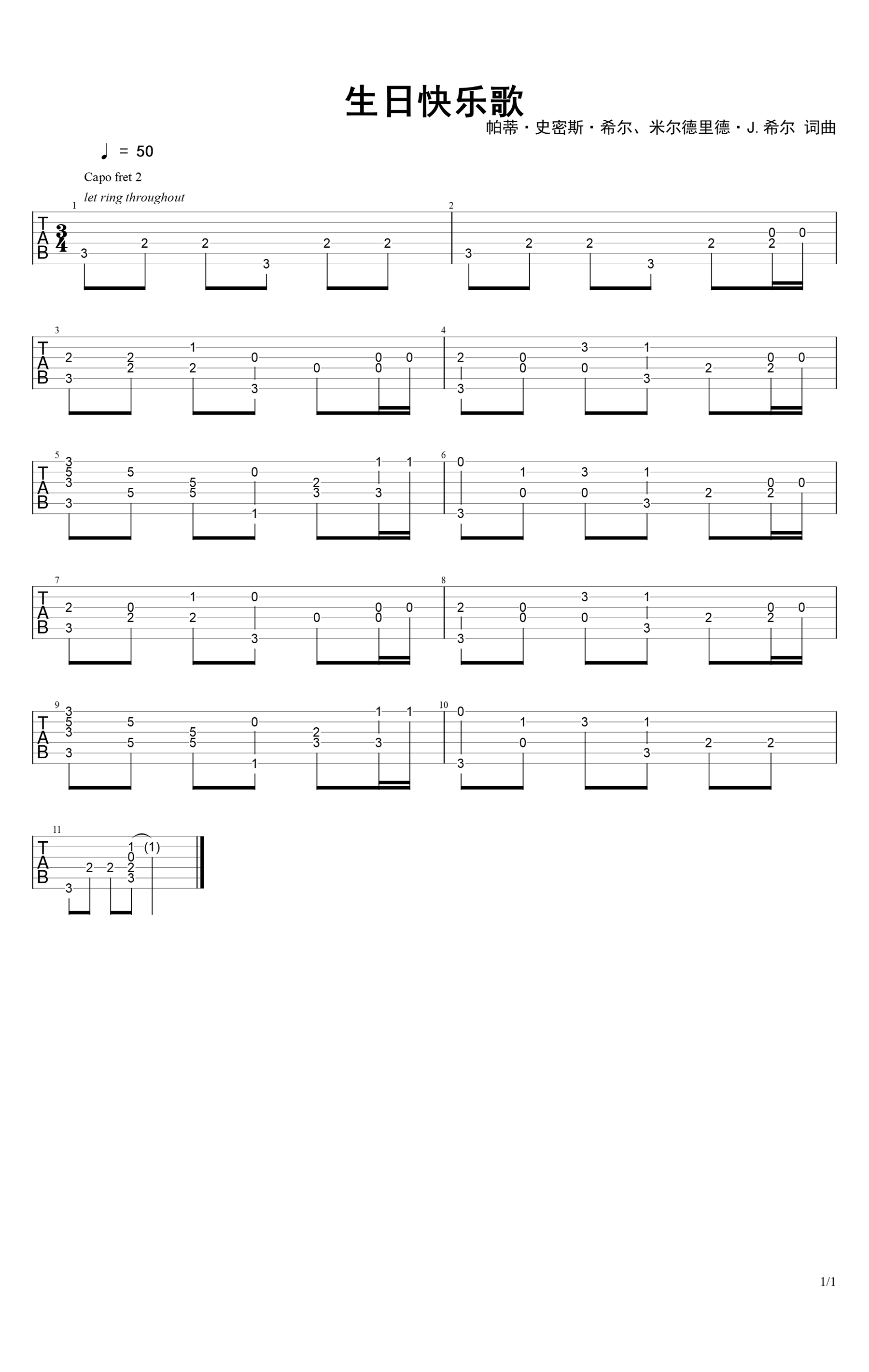 生日快乐吉他谱 指弹独奏谱
