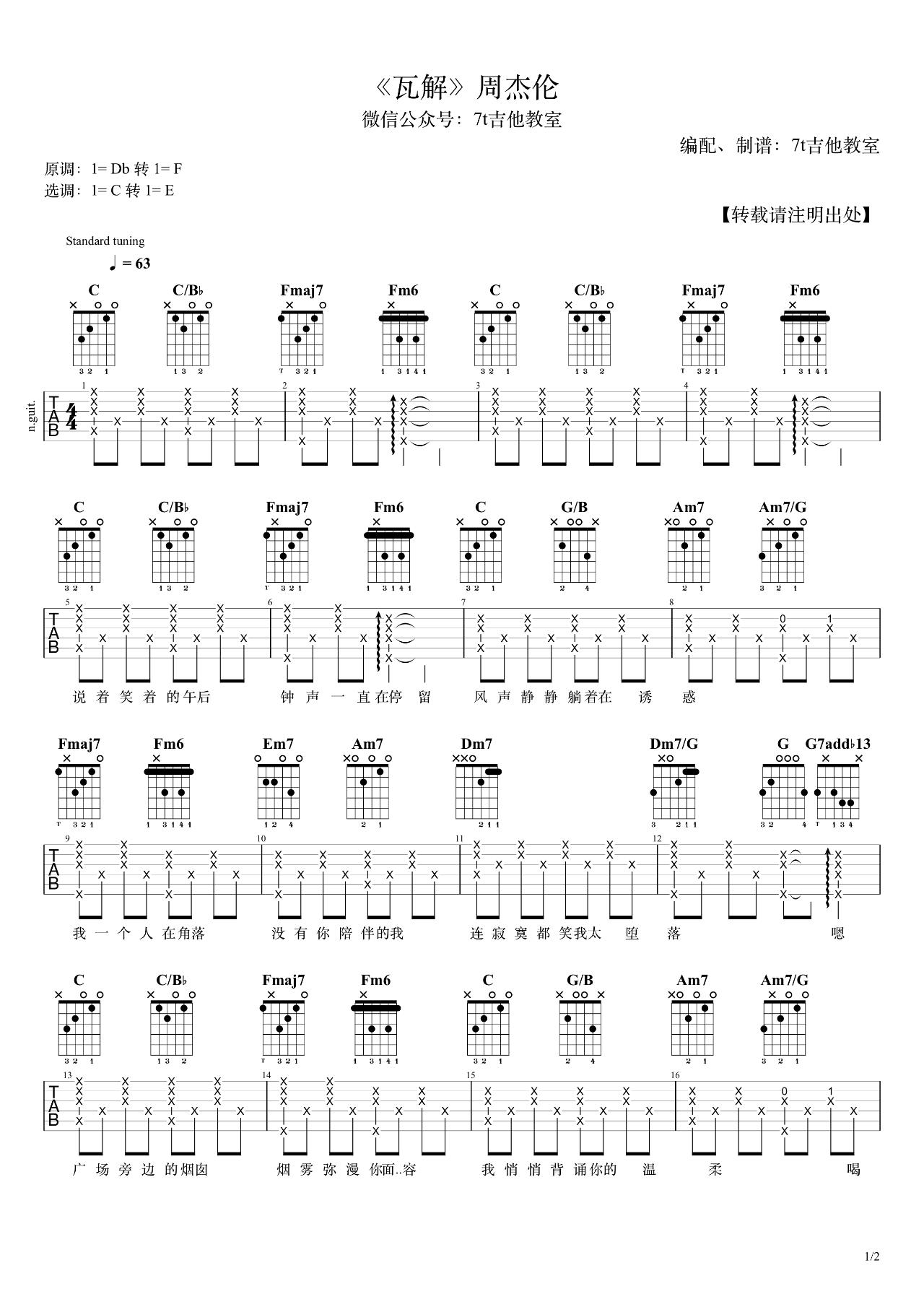 周杰伦-瓦解吉他谱-弹唱演示视频-1