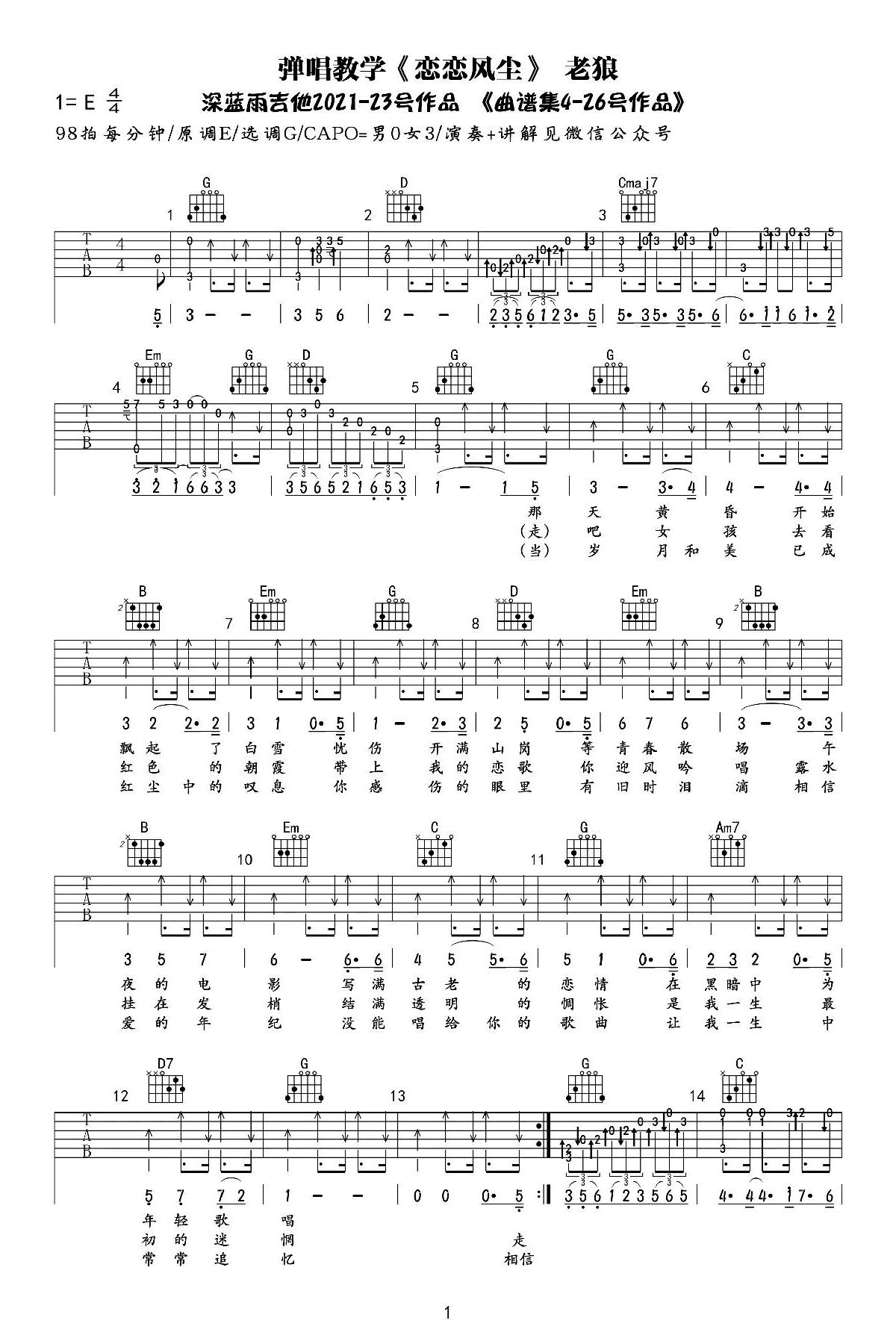 恋恋风尘吉他谱_老狼-弹唱教学-1