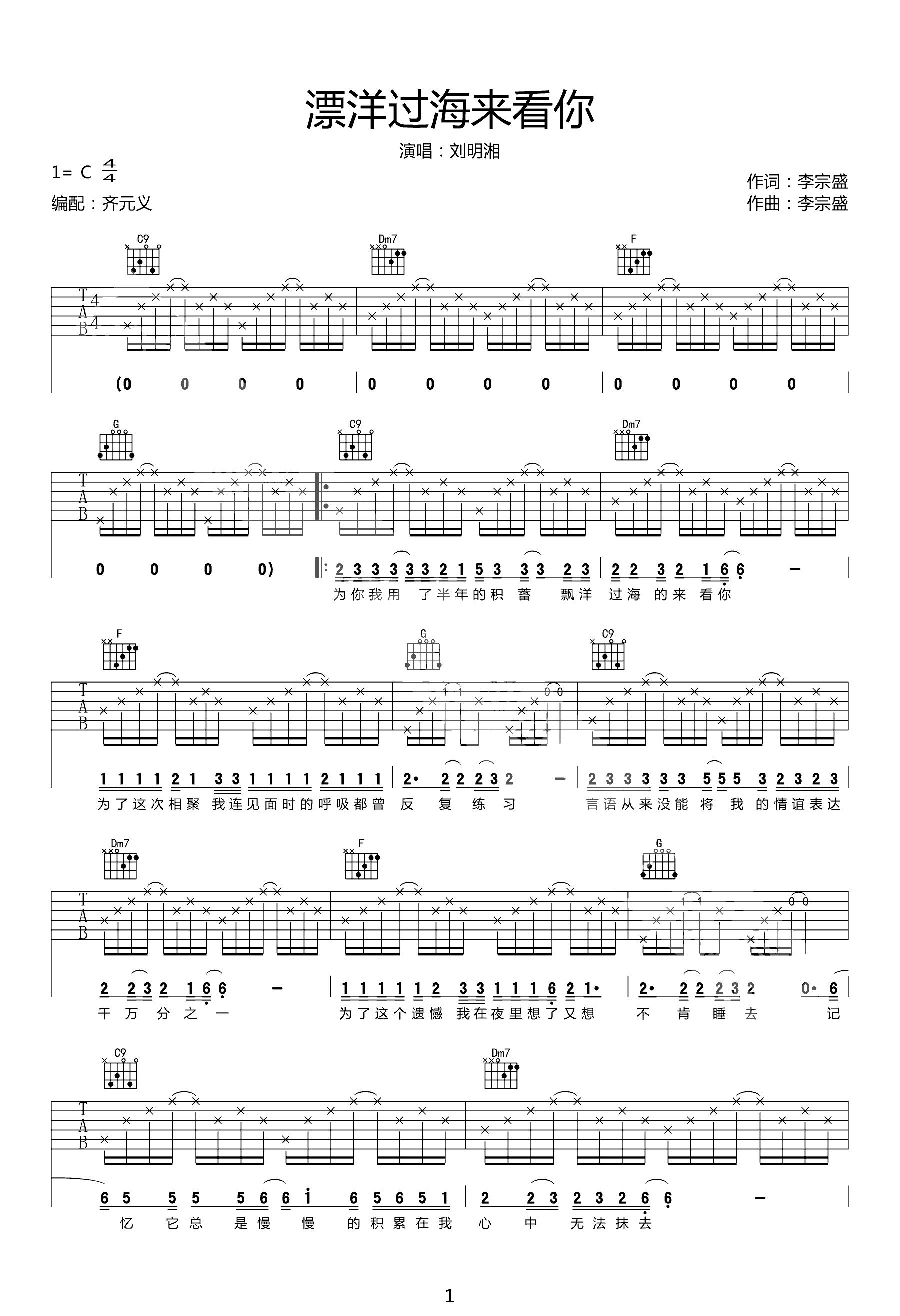 刘明湘-漂洋过海来看你吉他谱-1