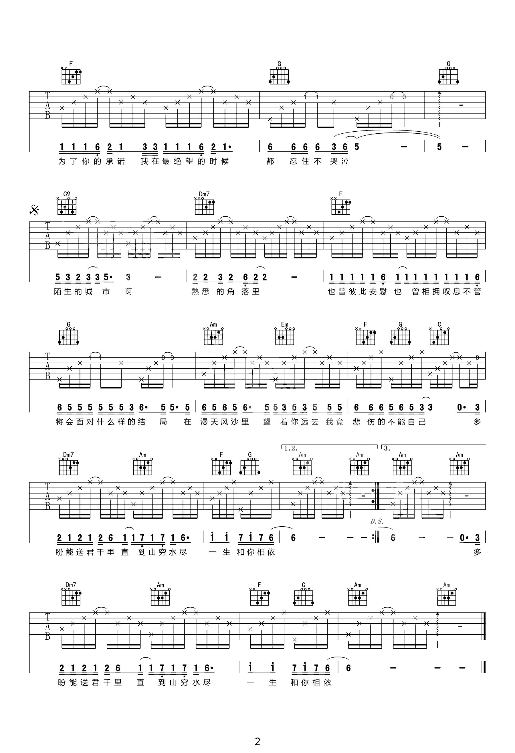 刘明湘-漂洋过海来看你吉他谱-2