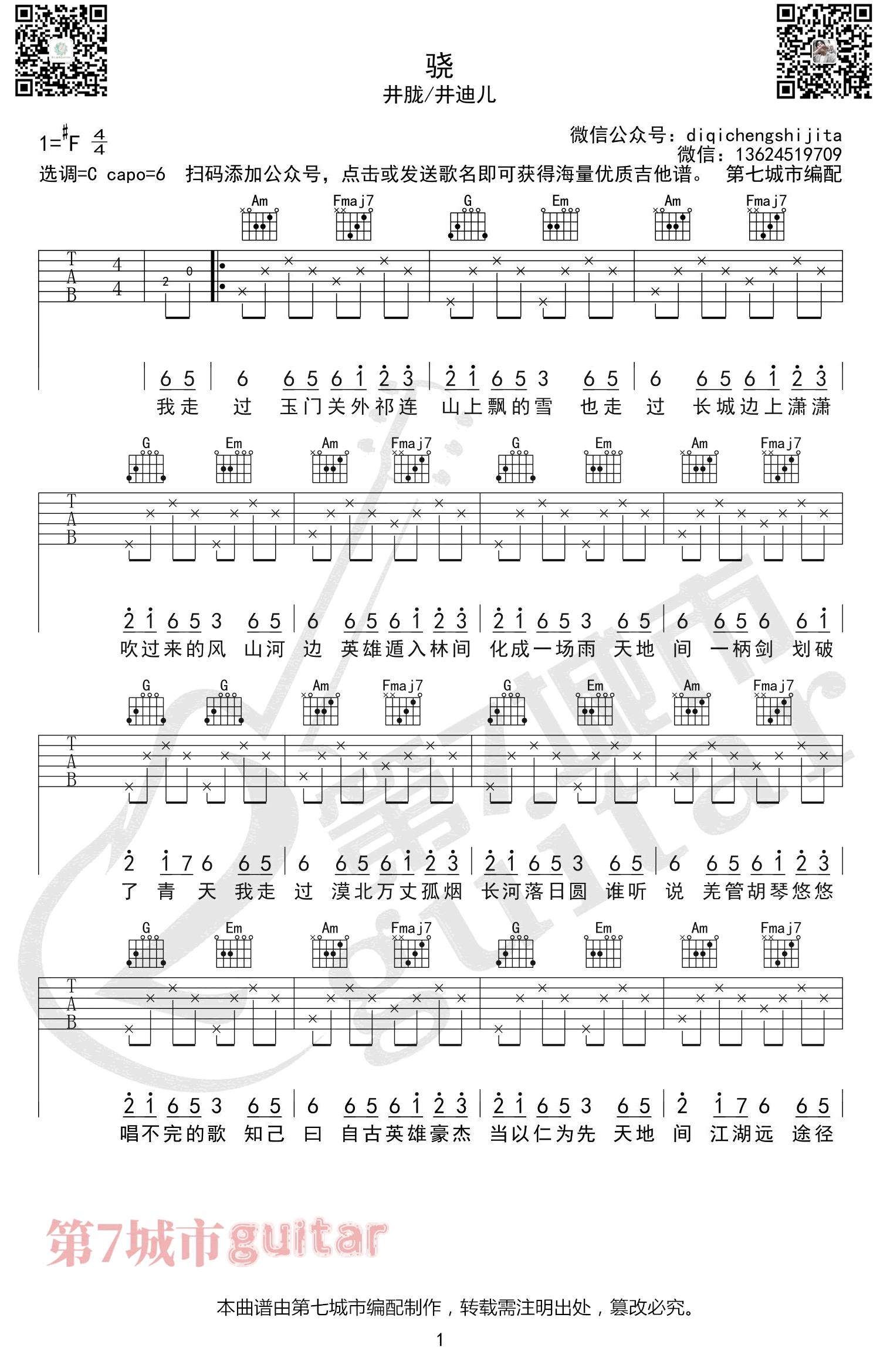 井胧井迪儿-骁吉他谱-1