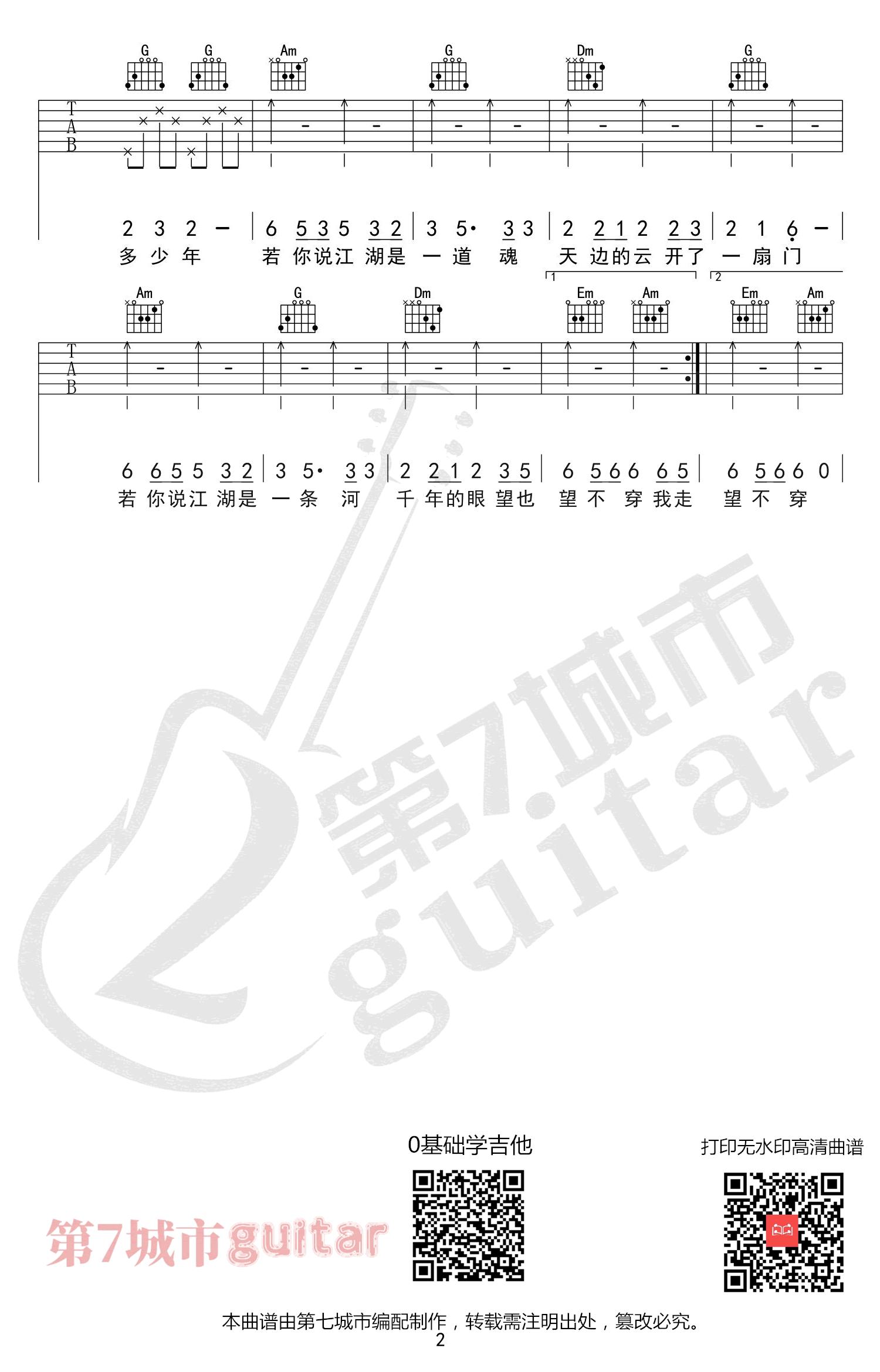 井胧井迪儿-骁吉他谱-2